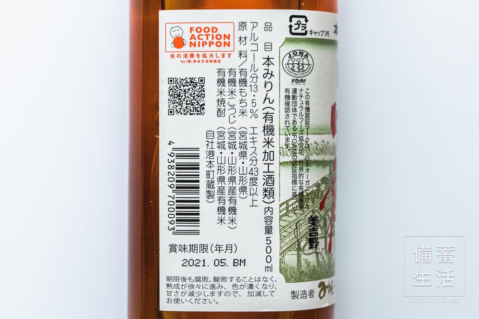 角谷文治郎商店 有機三州味醂 (有機みりん)、商品概要