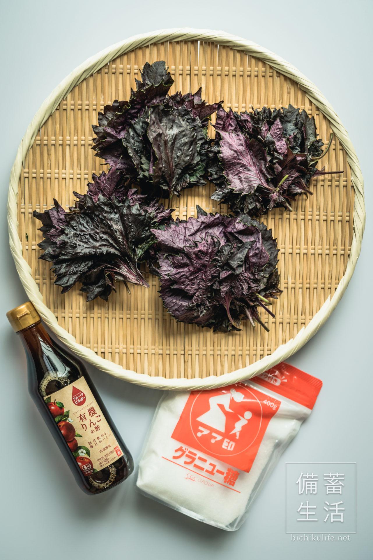 しそジュースづくり 自家製しそジュースのレシピ、自家製赤じそジュース作りに必要な材料