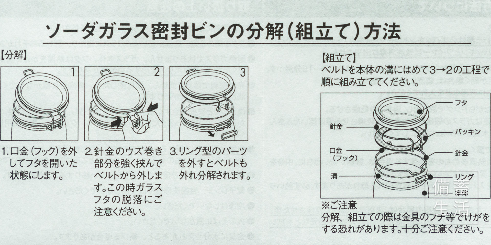 無印良品 ソーダガラス密封ビンの分解(組立て)方法