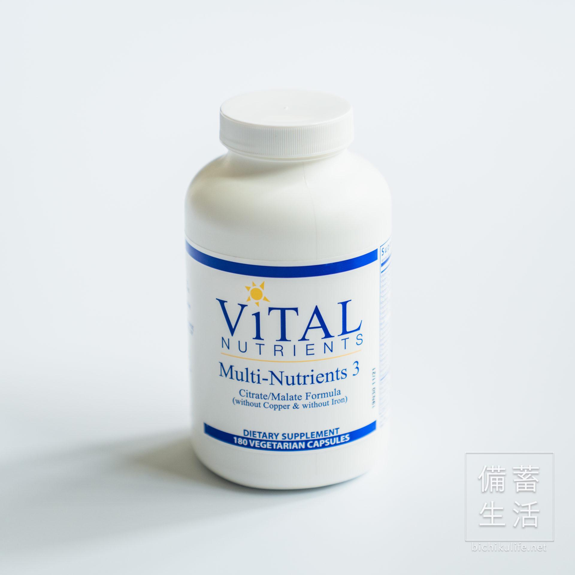 ヴァイタル ニュートリエンツ マルチビタミンミネラル Vital Nutrients Multi-Nutrients 3