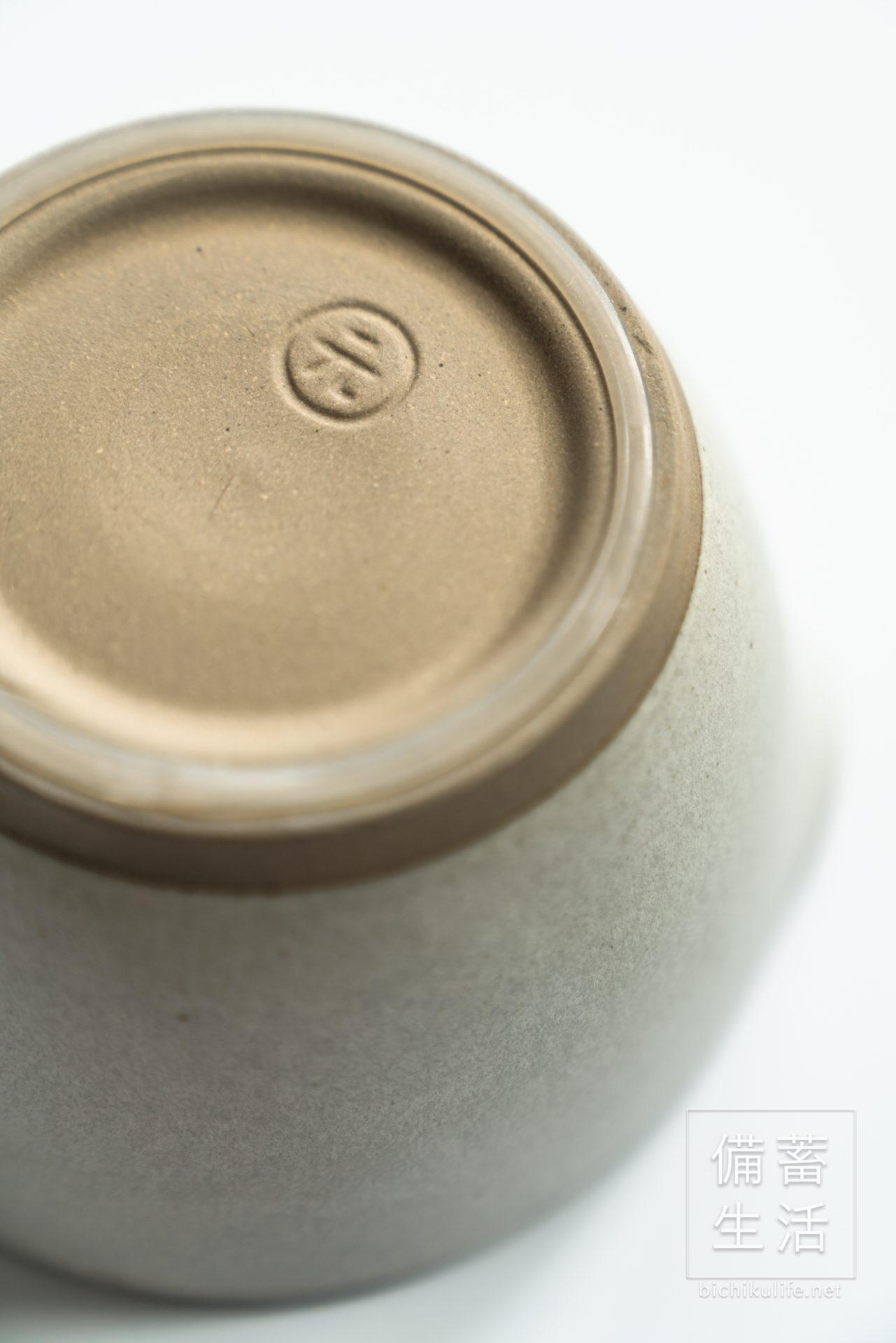 もとしげ 粋なすり鉢(深型)すり鉢専門メーカー 元重製陶所、焼印