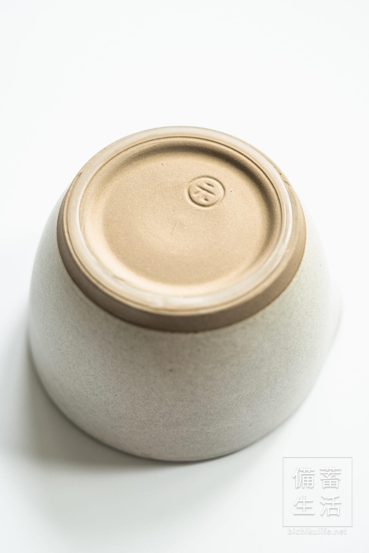 もとしげ 粋なすり鉢(深型)すり鉢専門メーカー 元重製陶所、底の焼印
