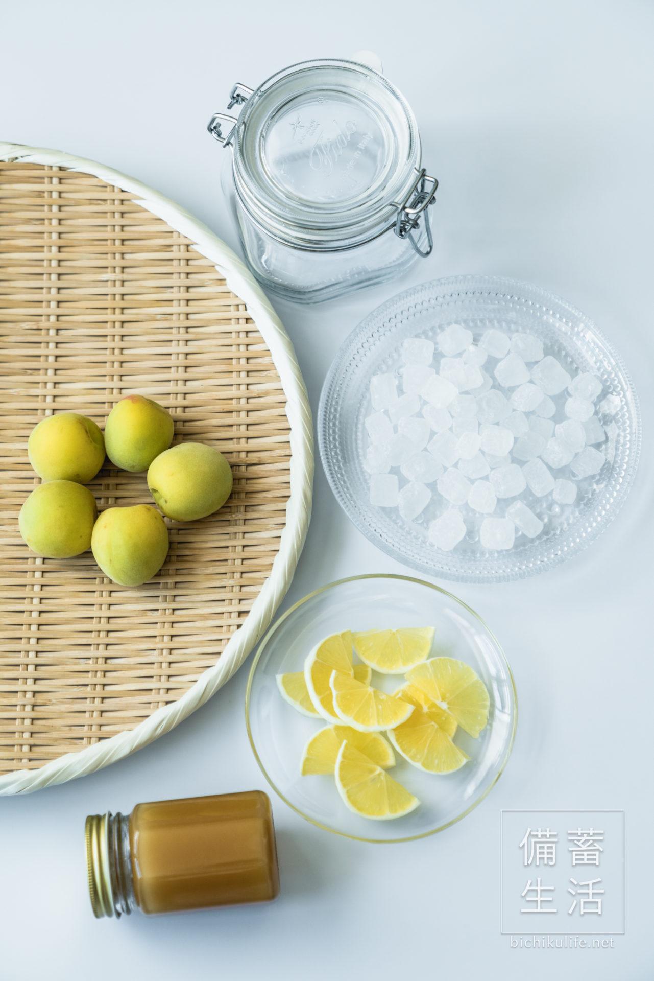 梅シロップ はちみつレモンの材料、道具