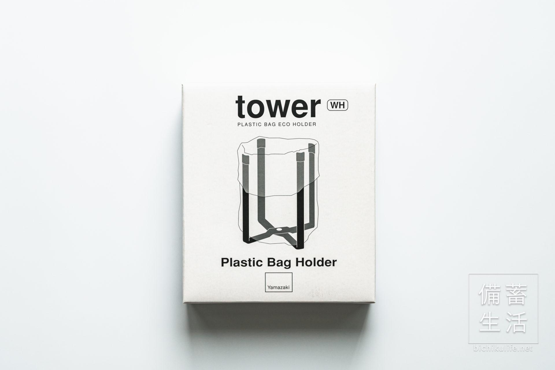山崎実業 ポリ袋エコホルダー タワー