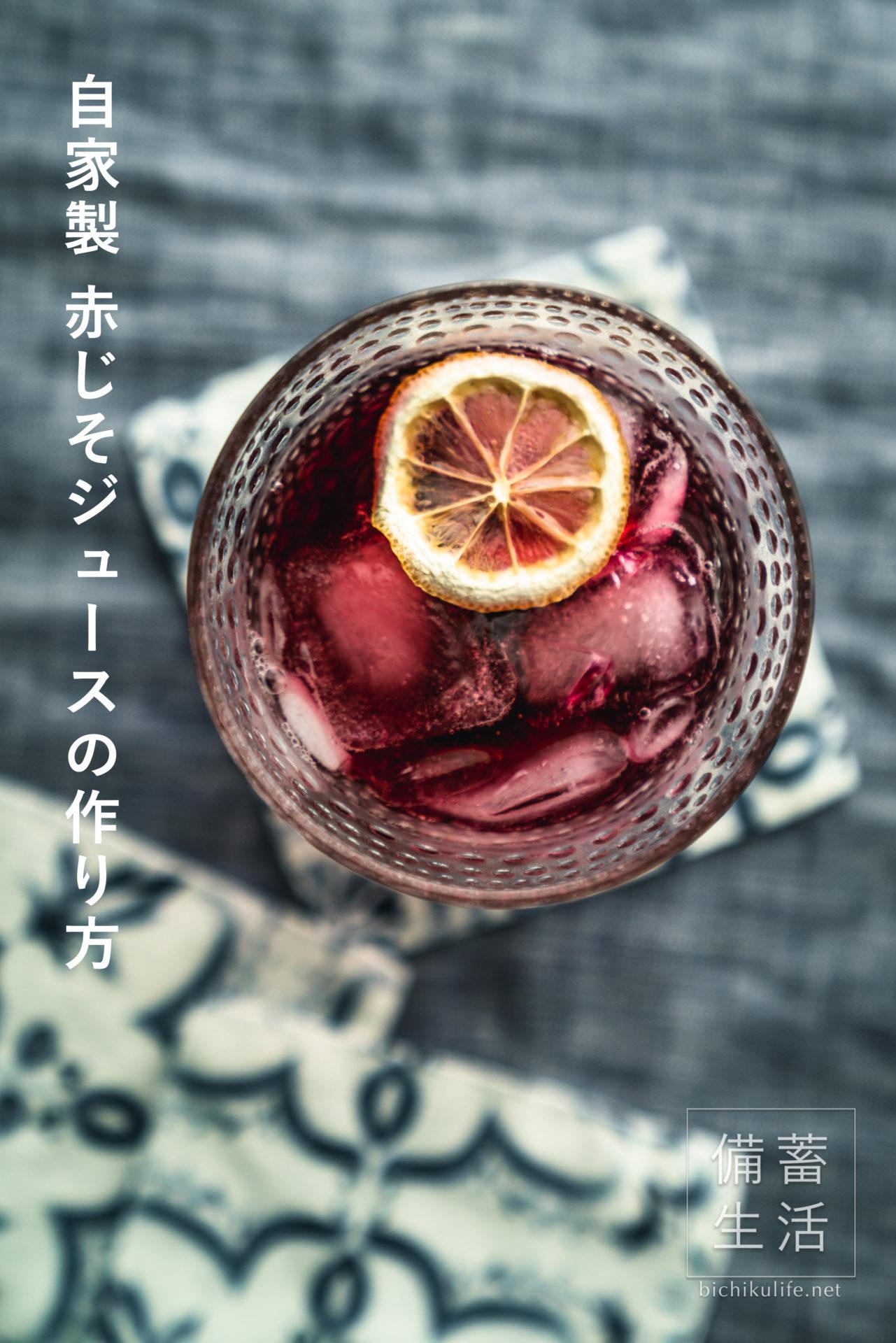 赤じそジュースづくり 自家製あかじそジュースのレシピ