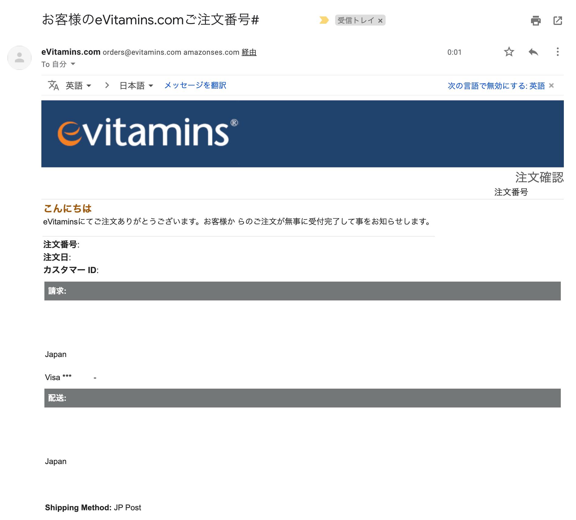 eVitaminsの購入方法