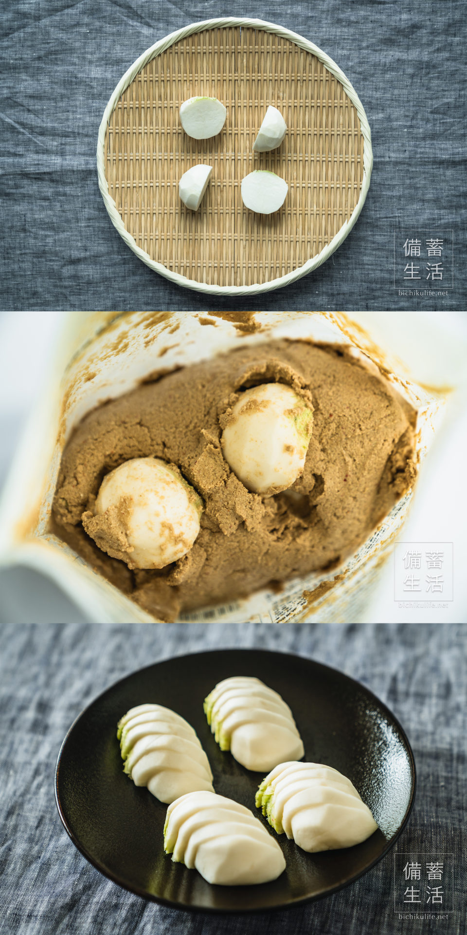 かぶのぬか漬けの作り方・レシピ