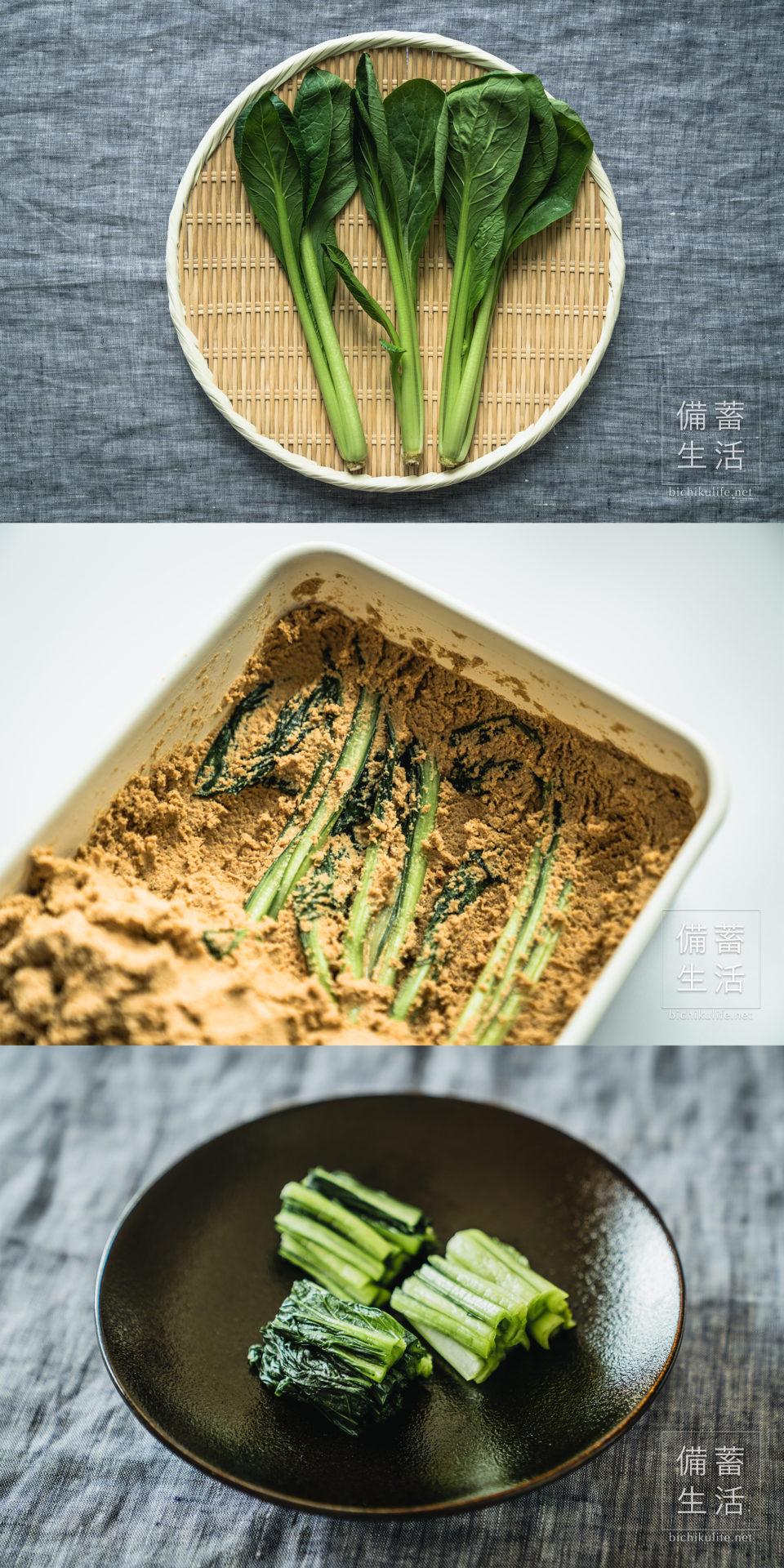小松菜のぬか漬けの作り方・レシピ