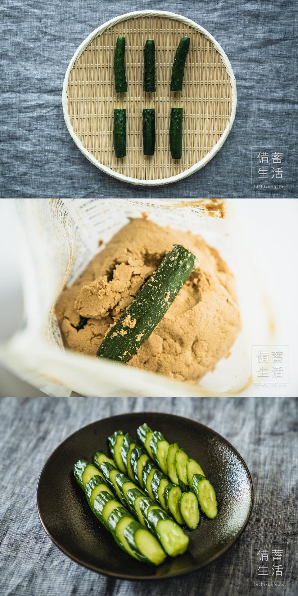 きゅうりのぬか漬けの作り方・レシピ