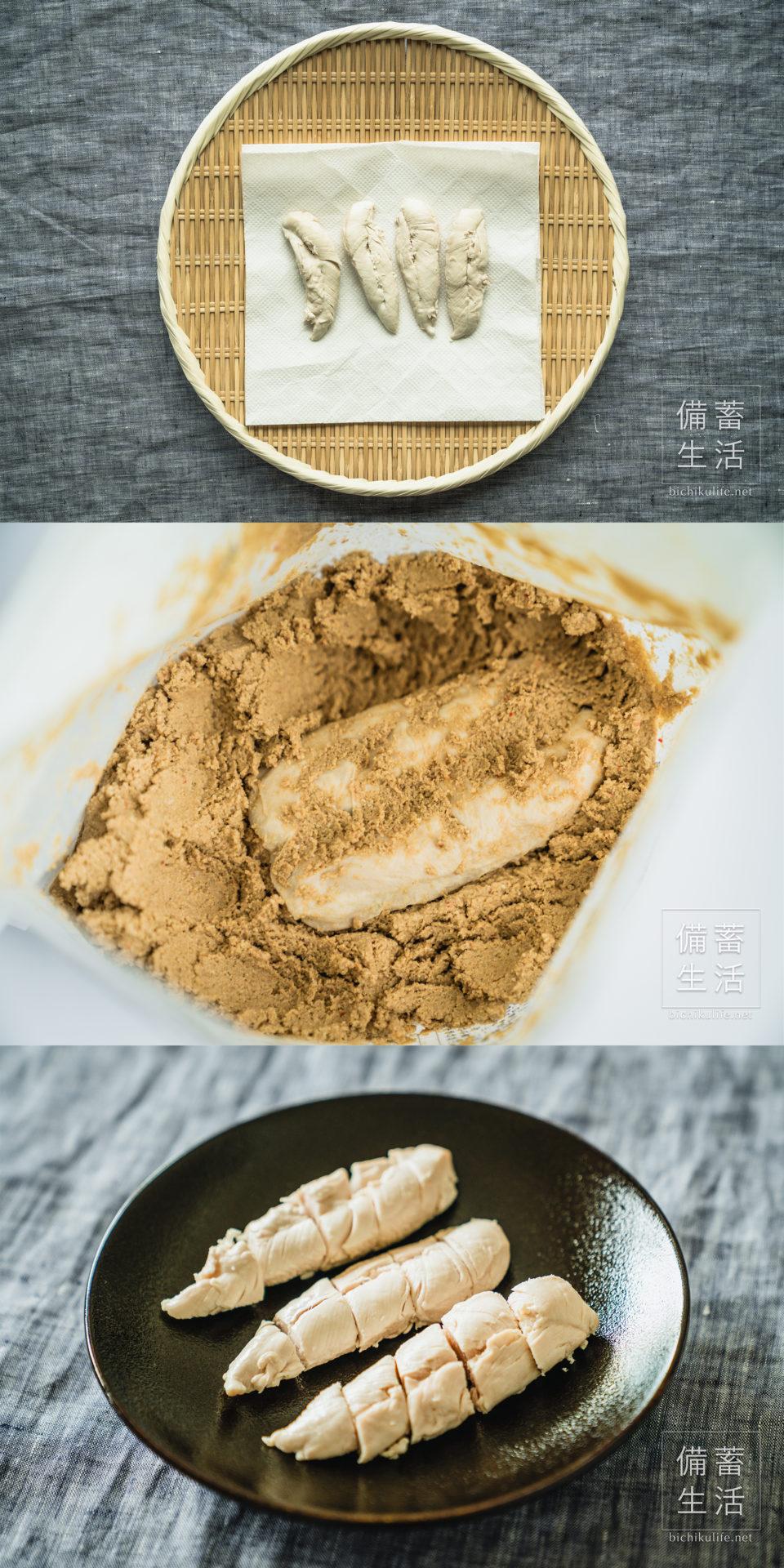 鶏ささみのぬか漬けの作り方・レシピ
