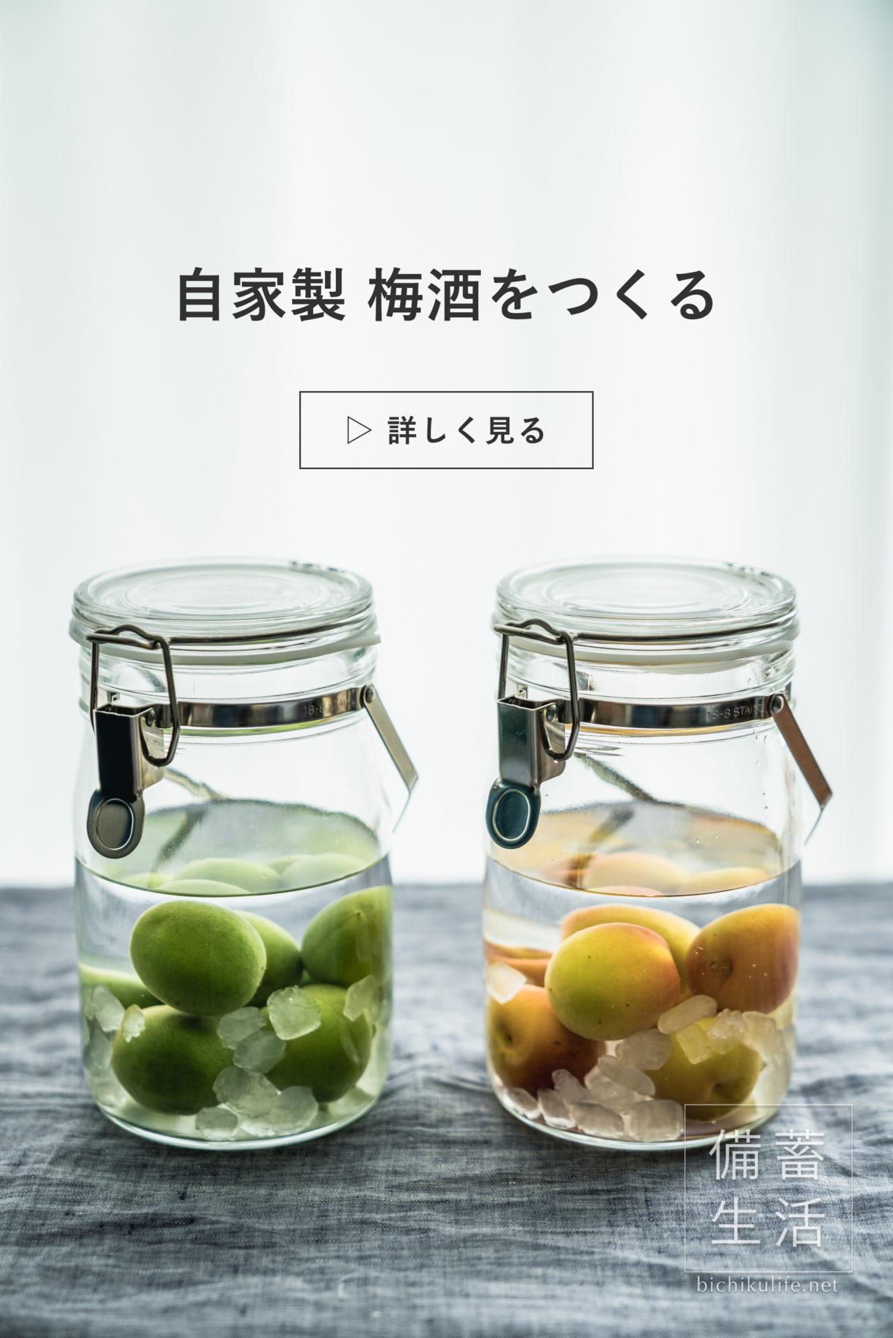 梅酒づくり 自家製梅酒を作るアイデア