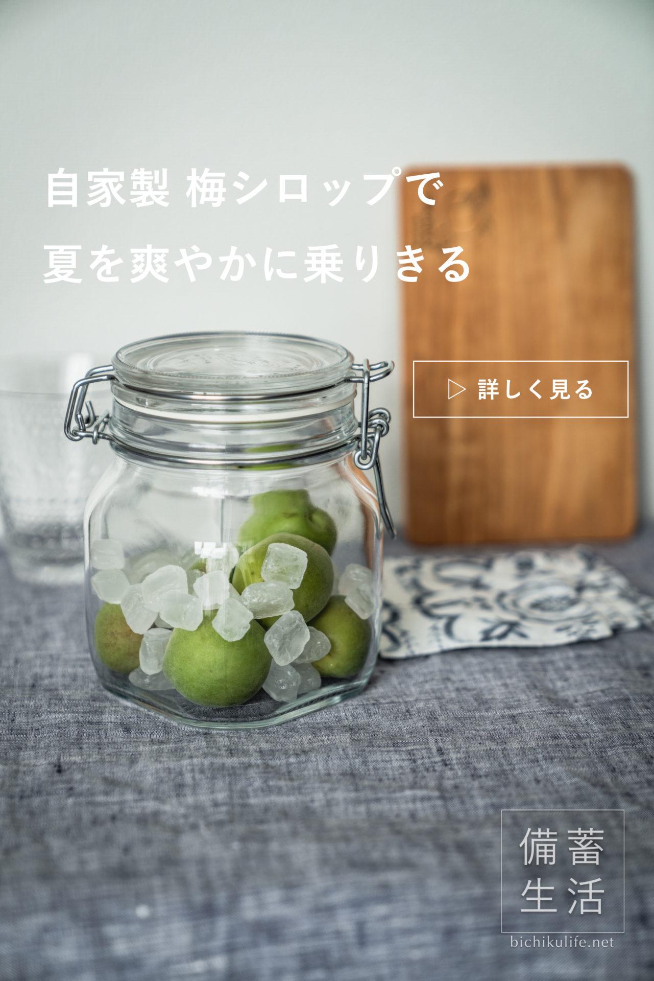 梅シロップづくり 自家製梅シロップを作るアイデア