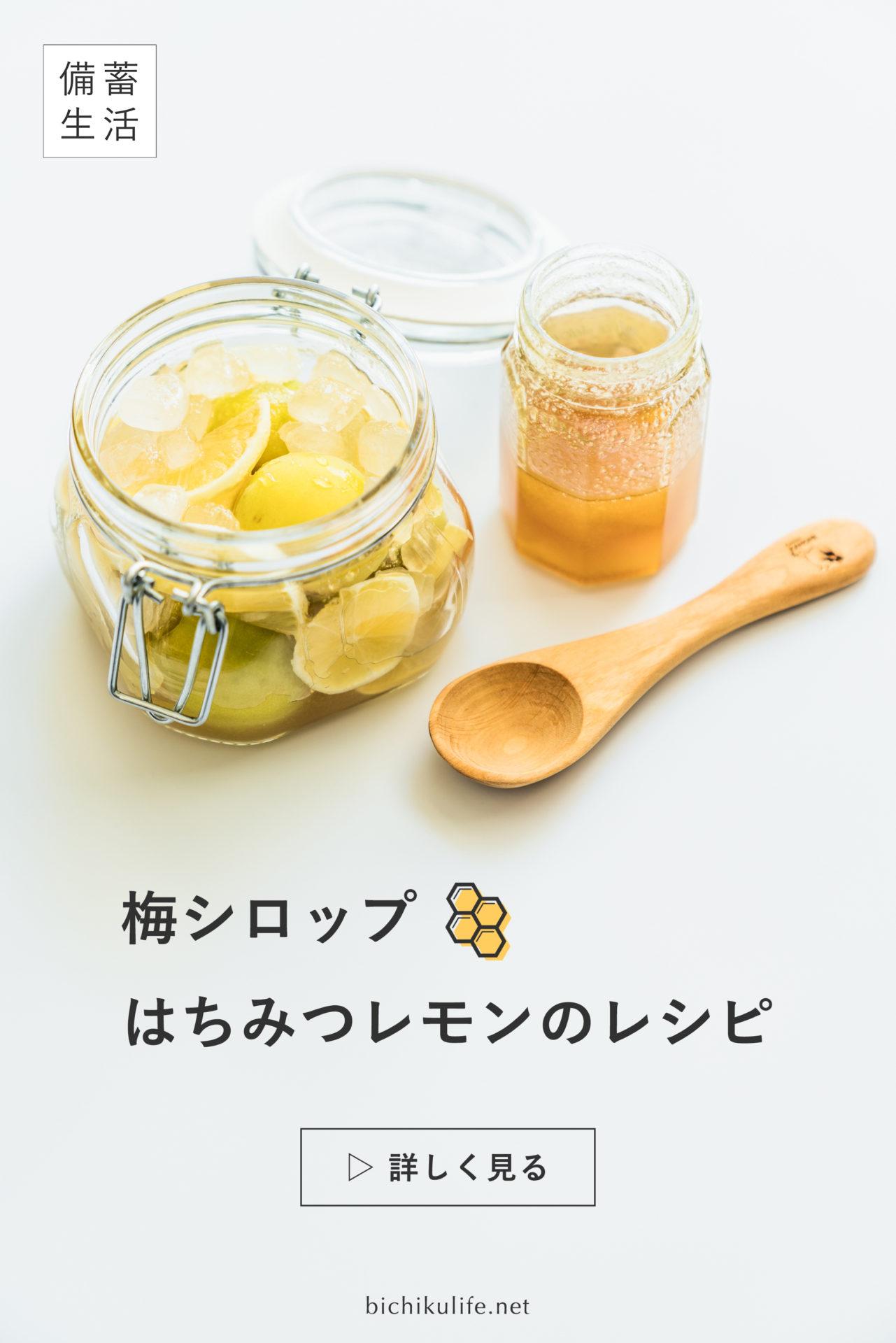 梅シロップ はちみつレモンのレシピ|とろ〜りハチミツと爽やかな酸味