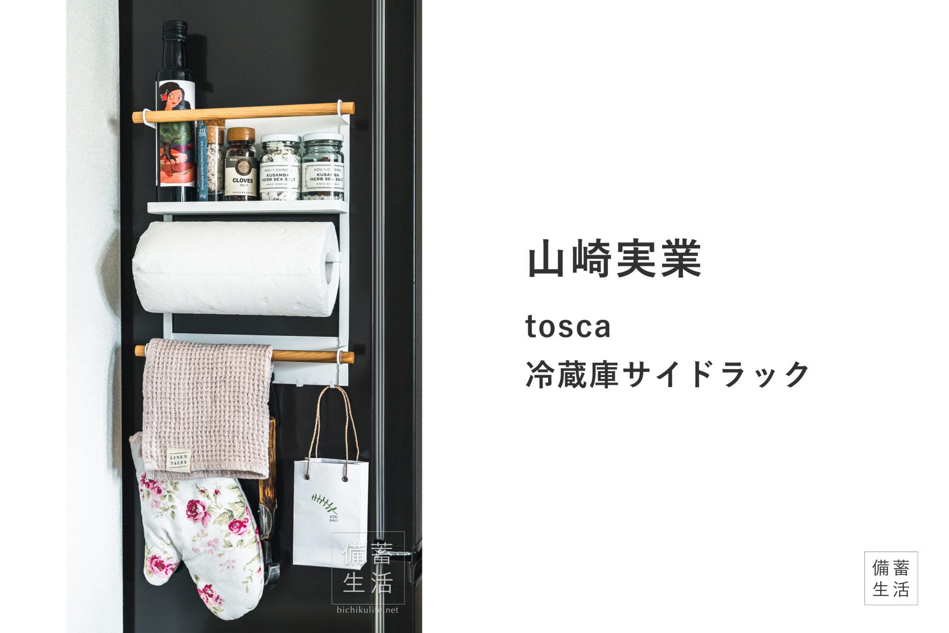 山崎実業 tosca 冷蔵庫サイドラック キッチンペーパーを綺麗に収納