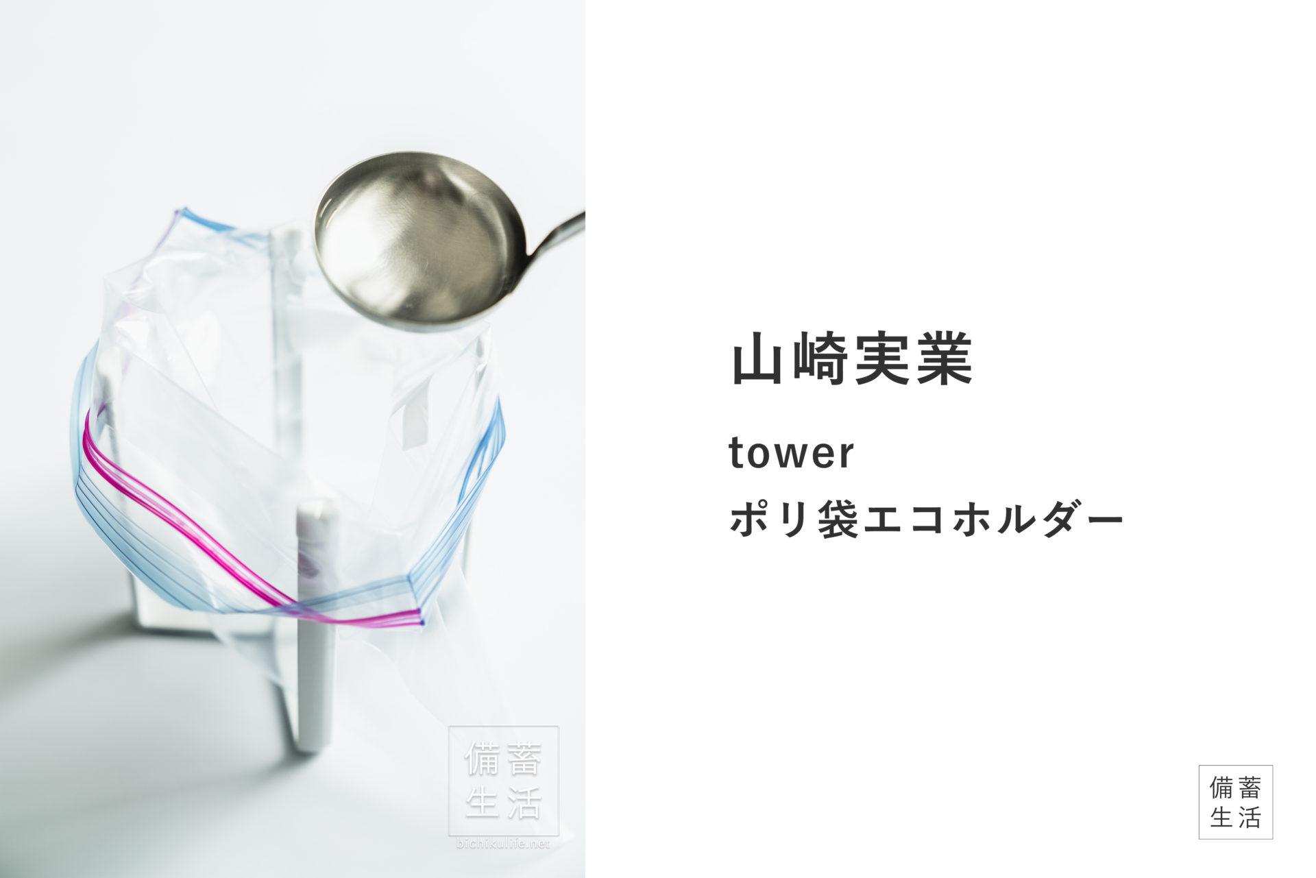 山崎実業 tower ポリ袋エコホルダーは1人3役の優れもの