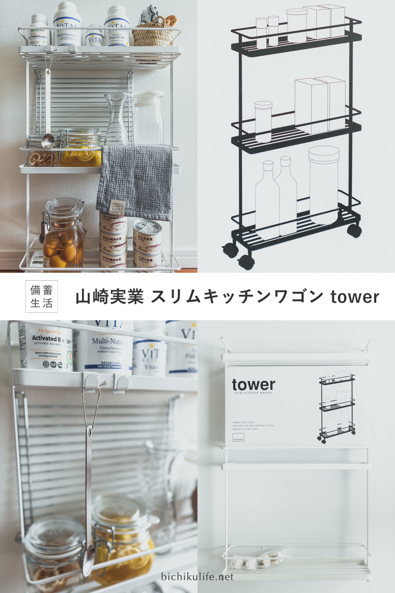 山崎実業のキッチン収納 スリムキッチンワゴン tower