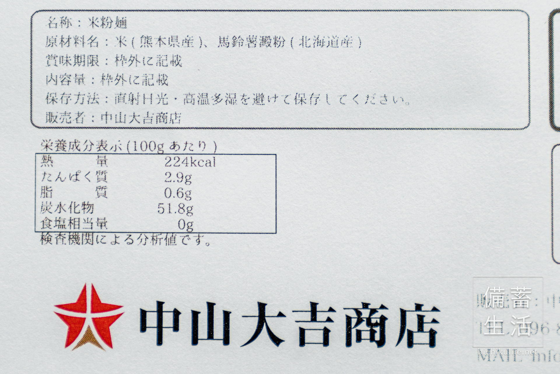 米粉麺 グルテンフリー 熊本県産米粉麺、商品概要