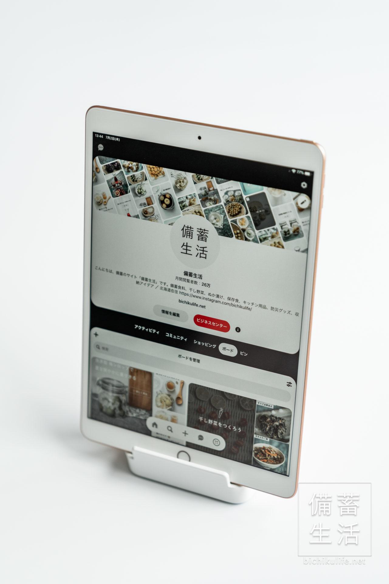 山崎実業 おたま&鍋ふたスタンド tower、使用例、iPadスタンド