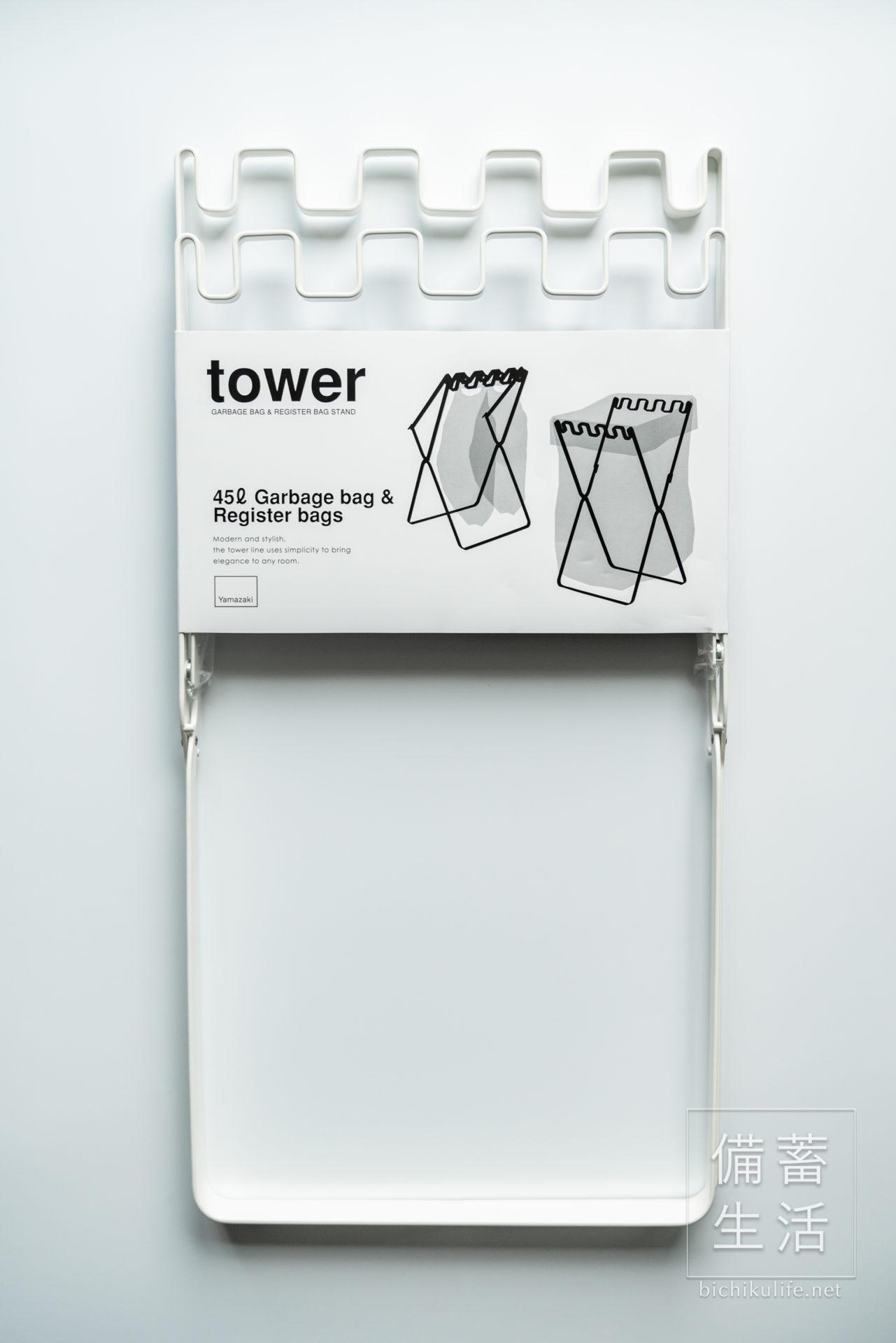 山崎実業 ごみ袋&レジ袋スタンド tower