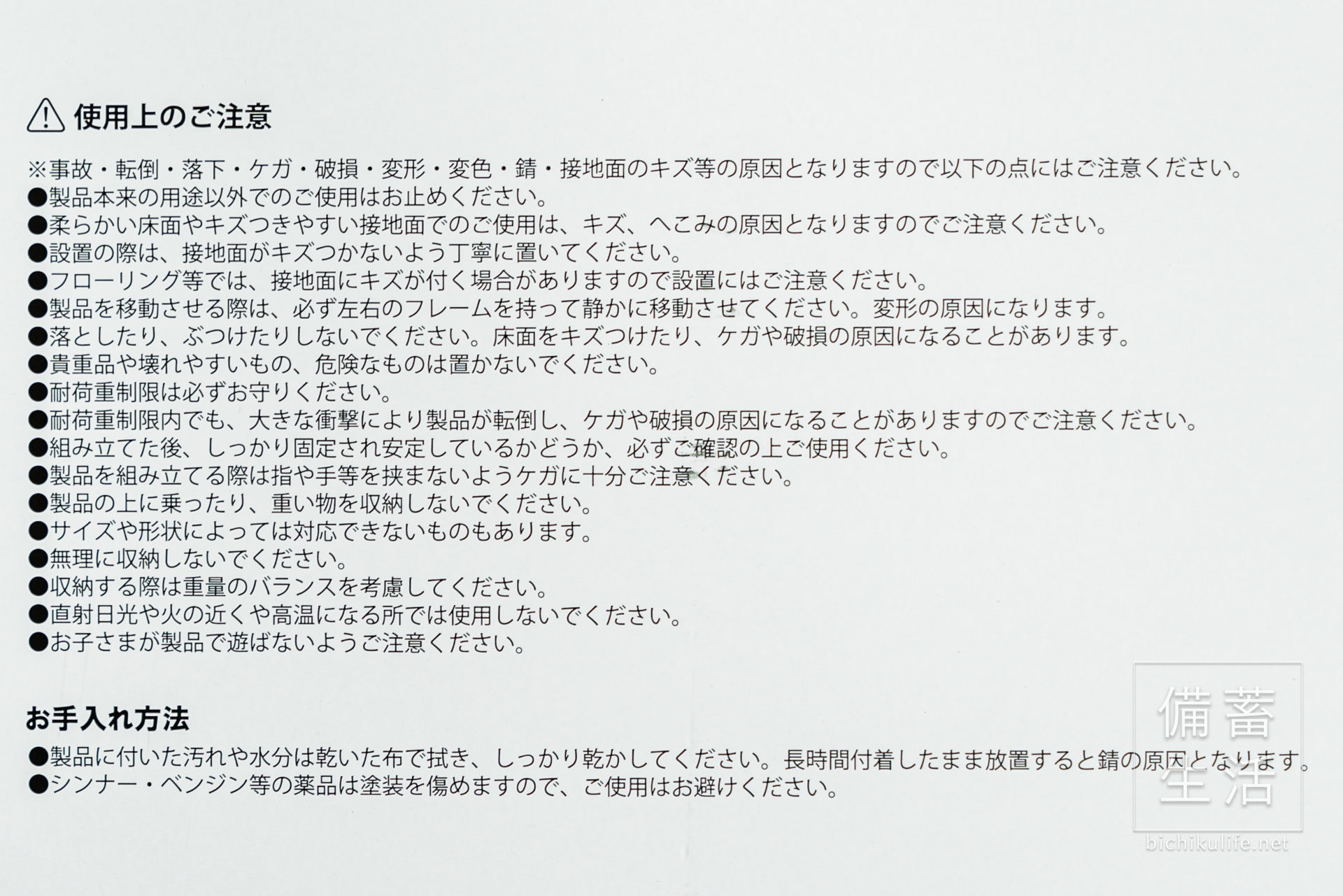山崎実業 ダンボールストッカー収納 tower 取り扱い説明書