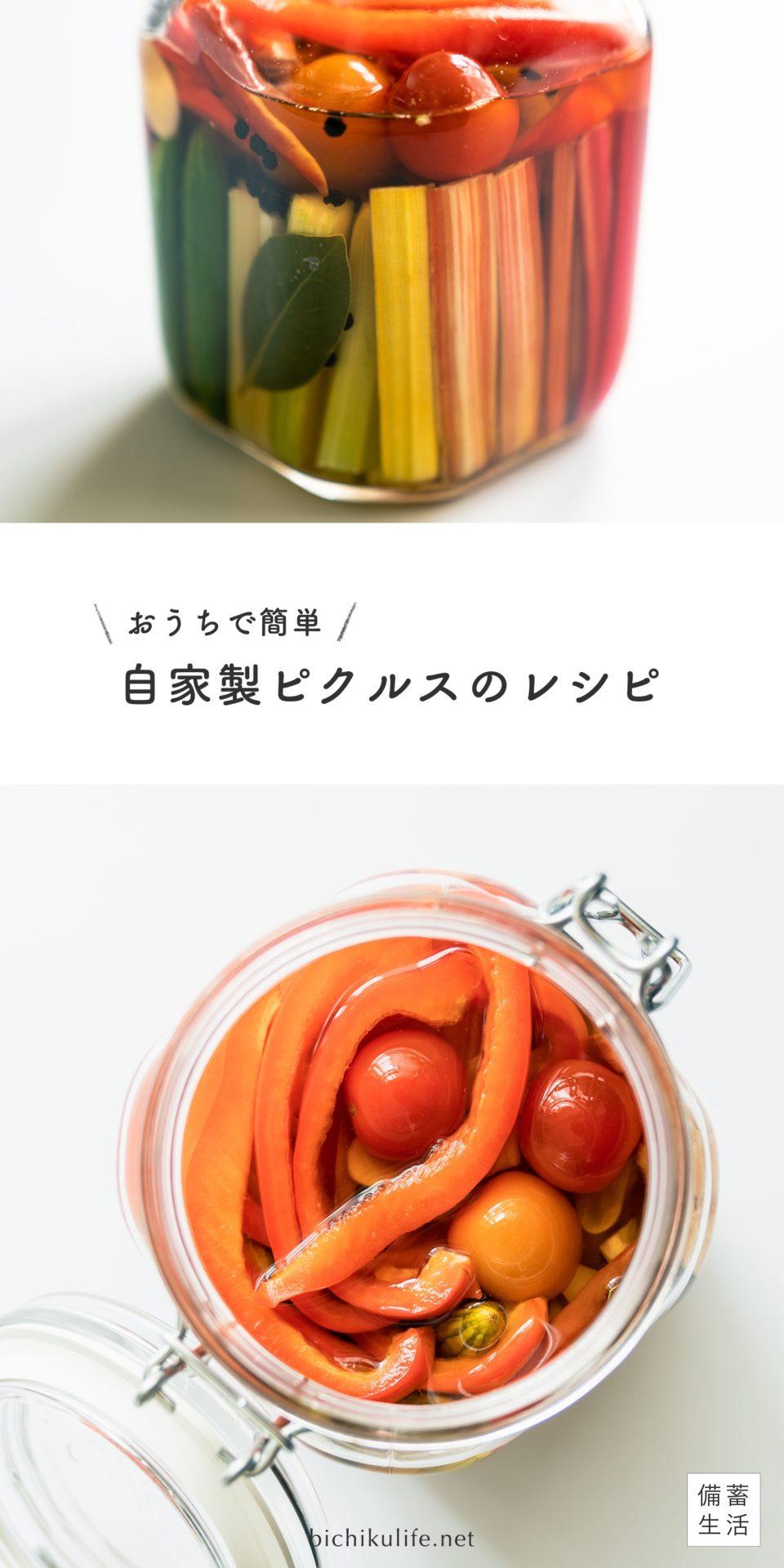自家製ピクルスのレシピ 彩り野菜でビタミンチャージ