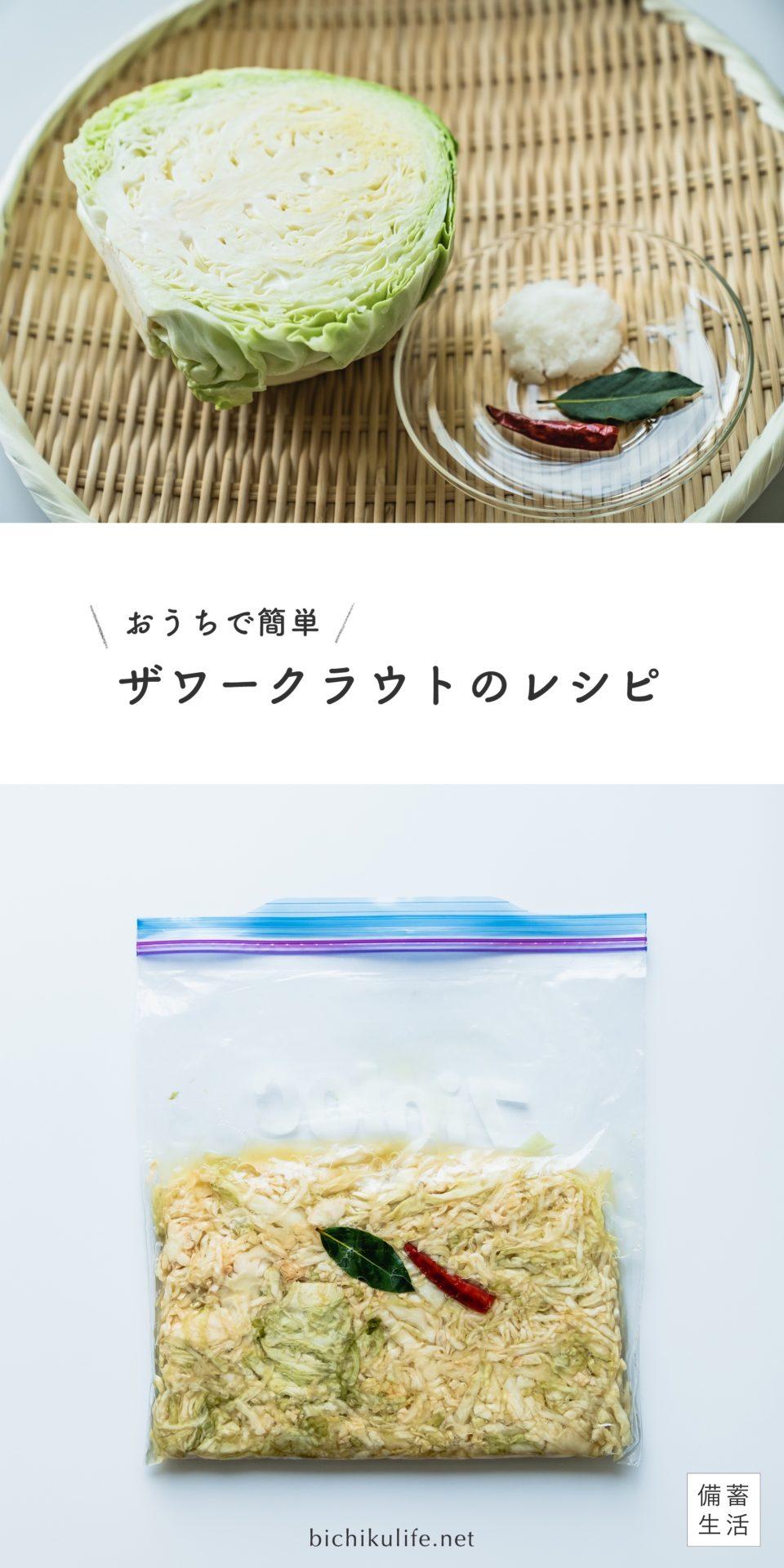 おうちで簡単 自家製ザワークラウトのレシピ