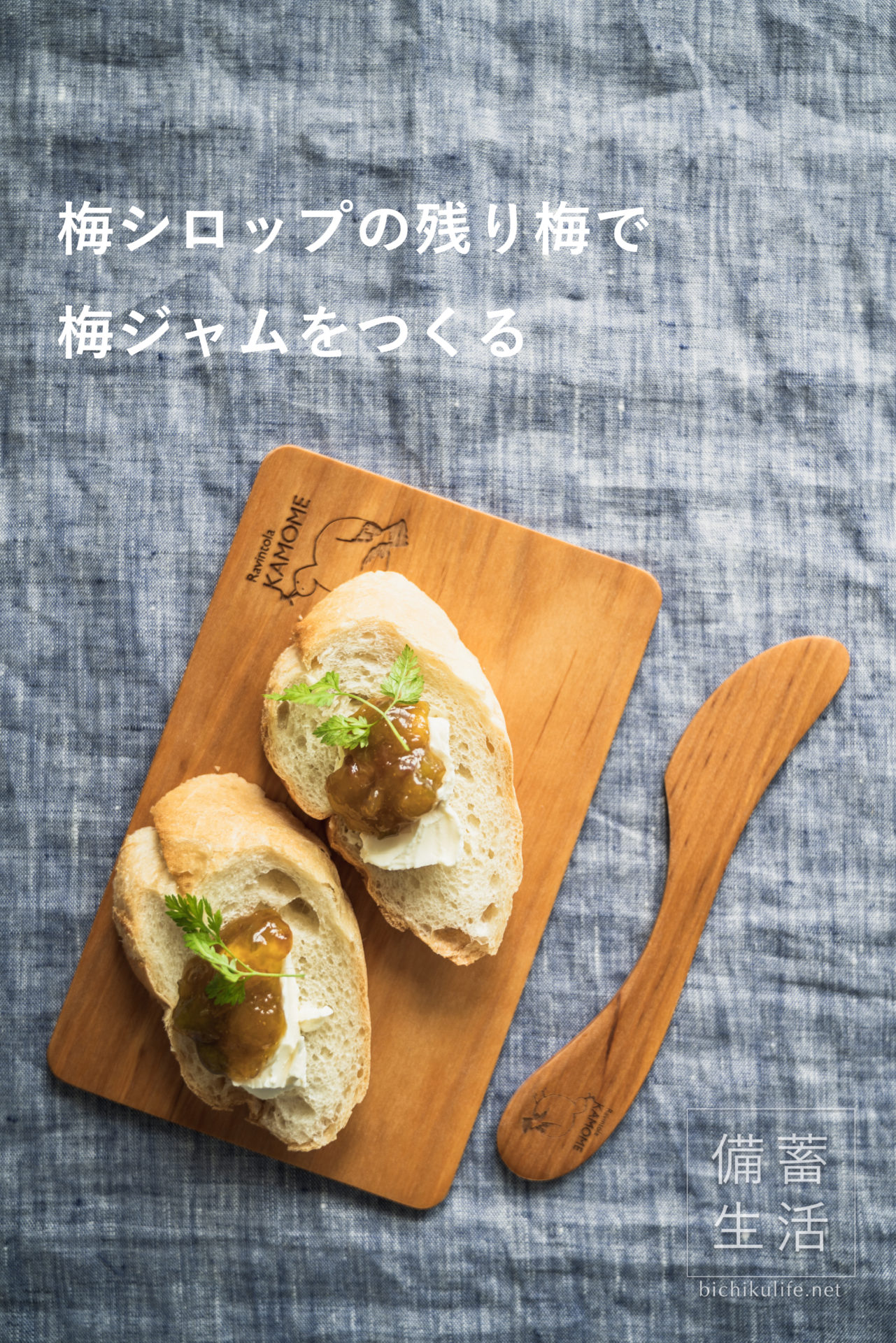 梅ジャムの作り方・レシピ(梅シロップに残った梅で作る)