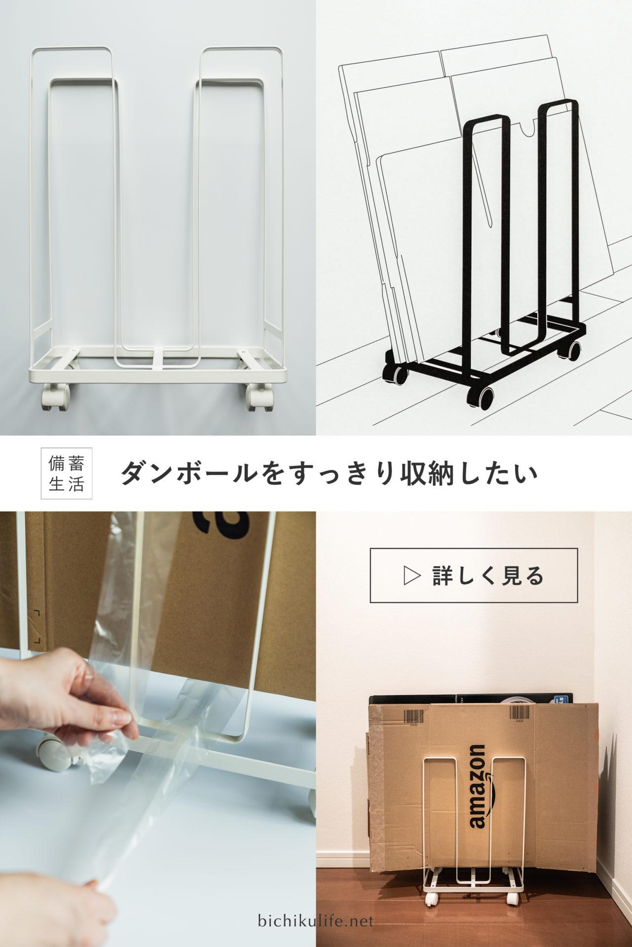 山崎実業 ダンボールストッカー収納 tower