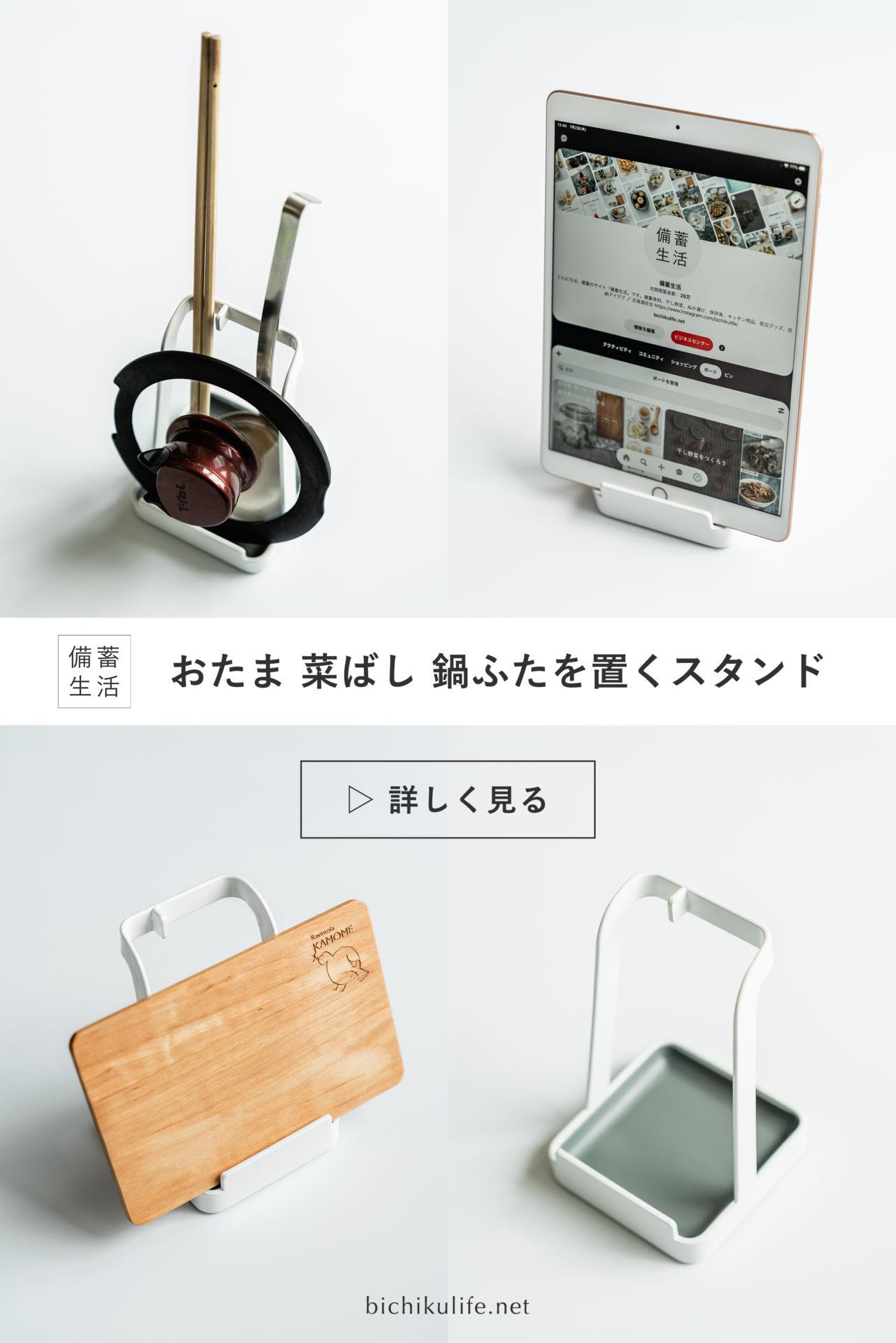山崎実業 おたま&鍋ふたスタンド tower