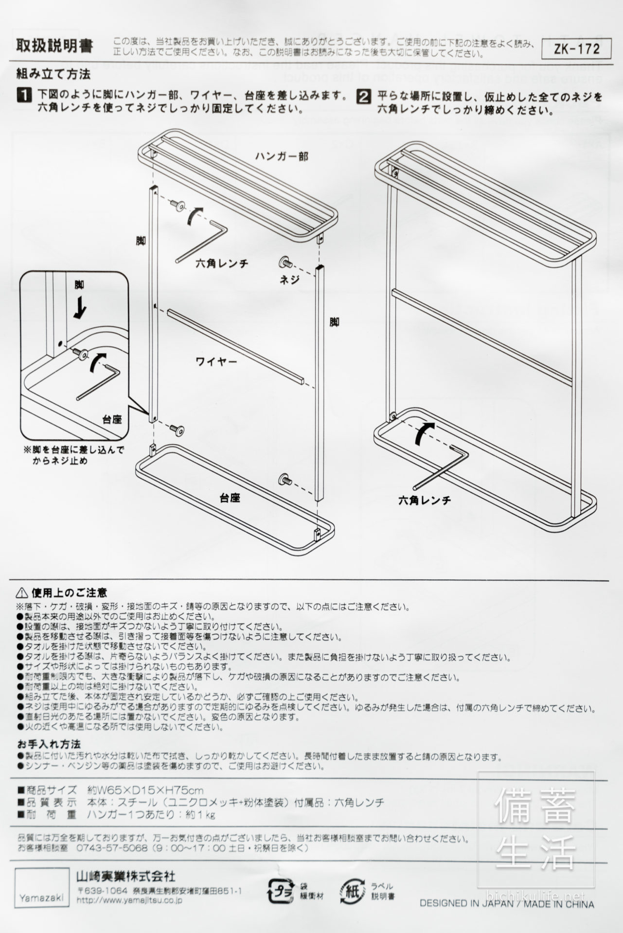 山崎実業 バスタオルハンガー tower 取扱説明書
