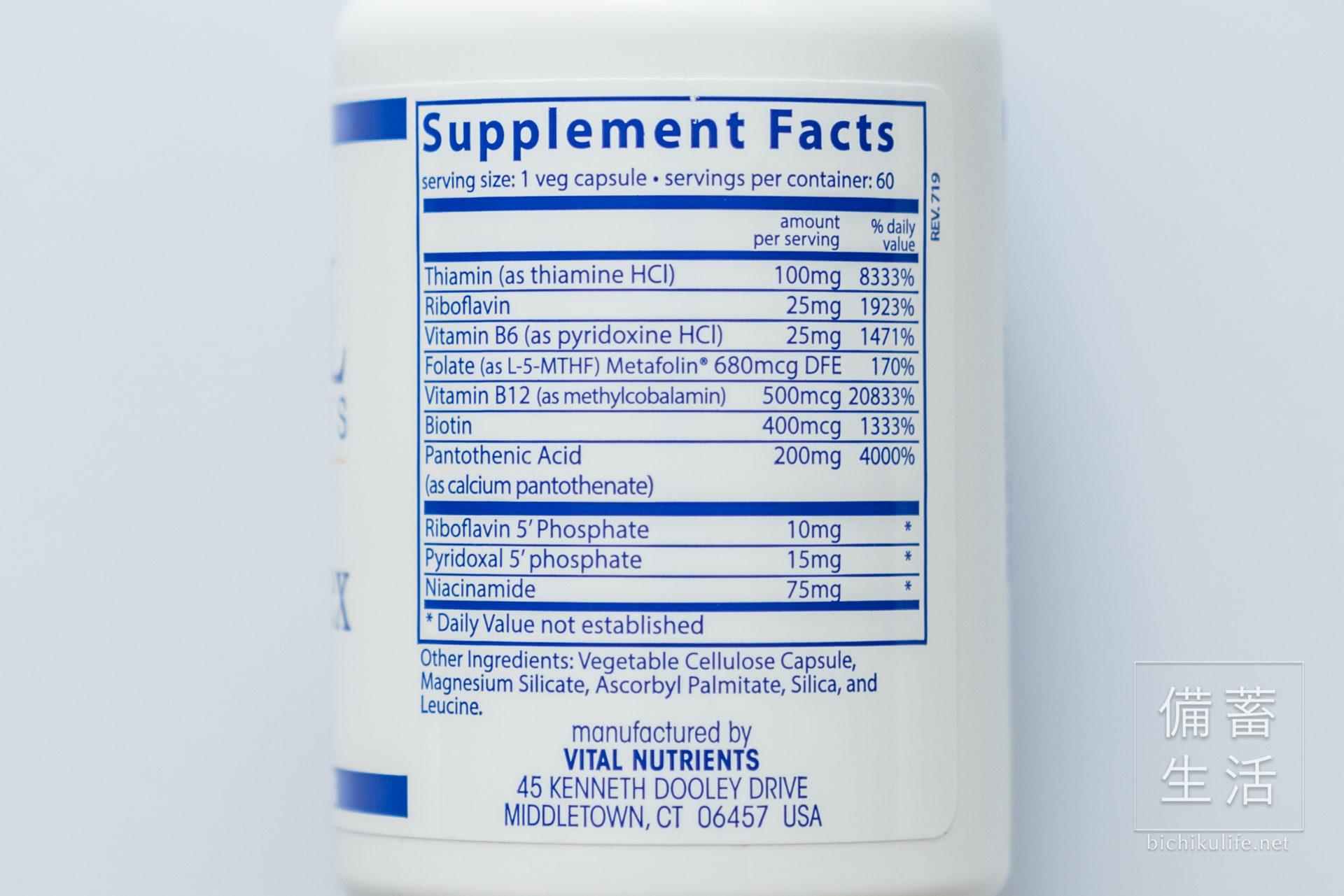 ヴァイタル ニュートリエンツ ビタミンB複合の栄養成分表示 Vital Nutrients B-Complex
