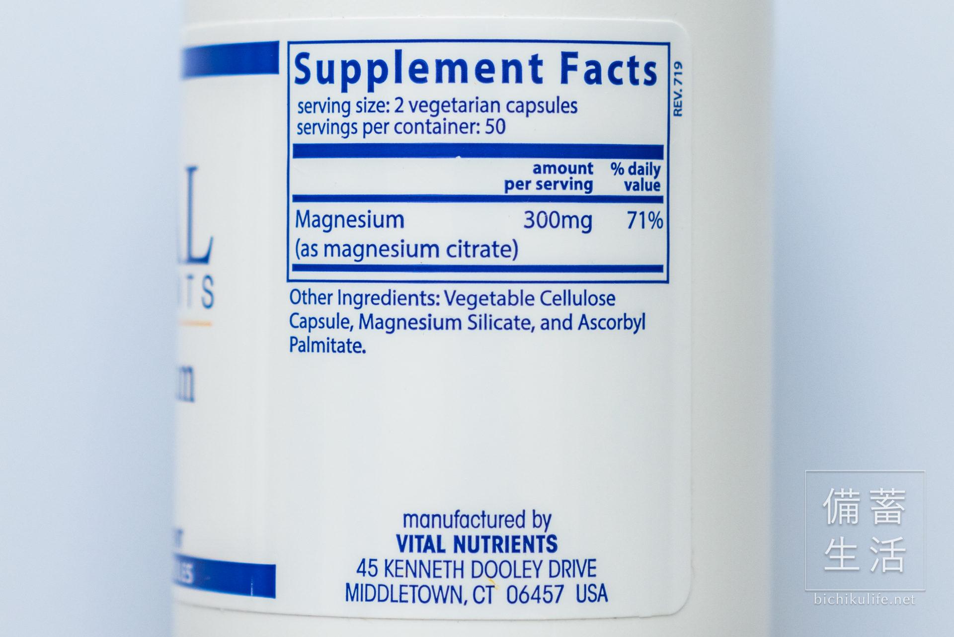 ヴァイタル ニュートリエンツ マグネシウムの栄養成分表示