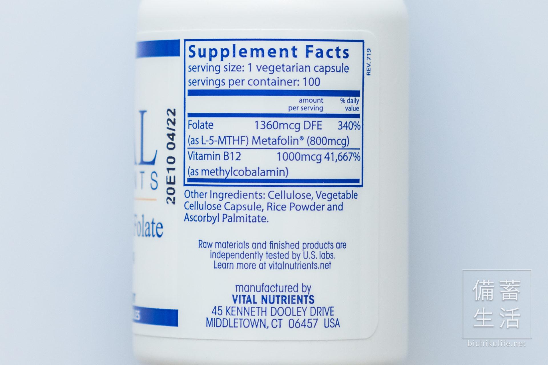 ヴァイタル ニュートリエンツ ビタミンB-12・葉酸 Vital Nutrients B-12 Methyl Folateの栄養成分表示