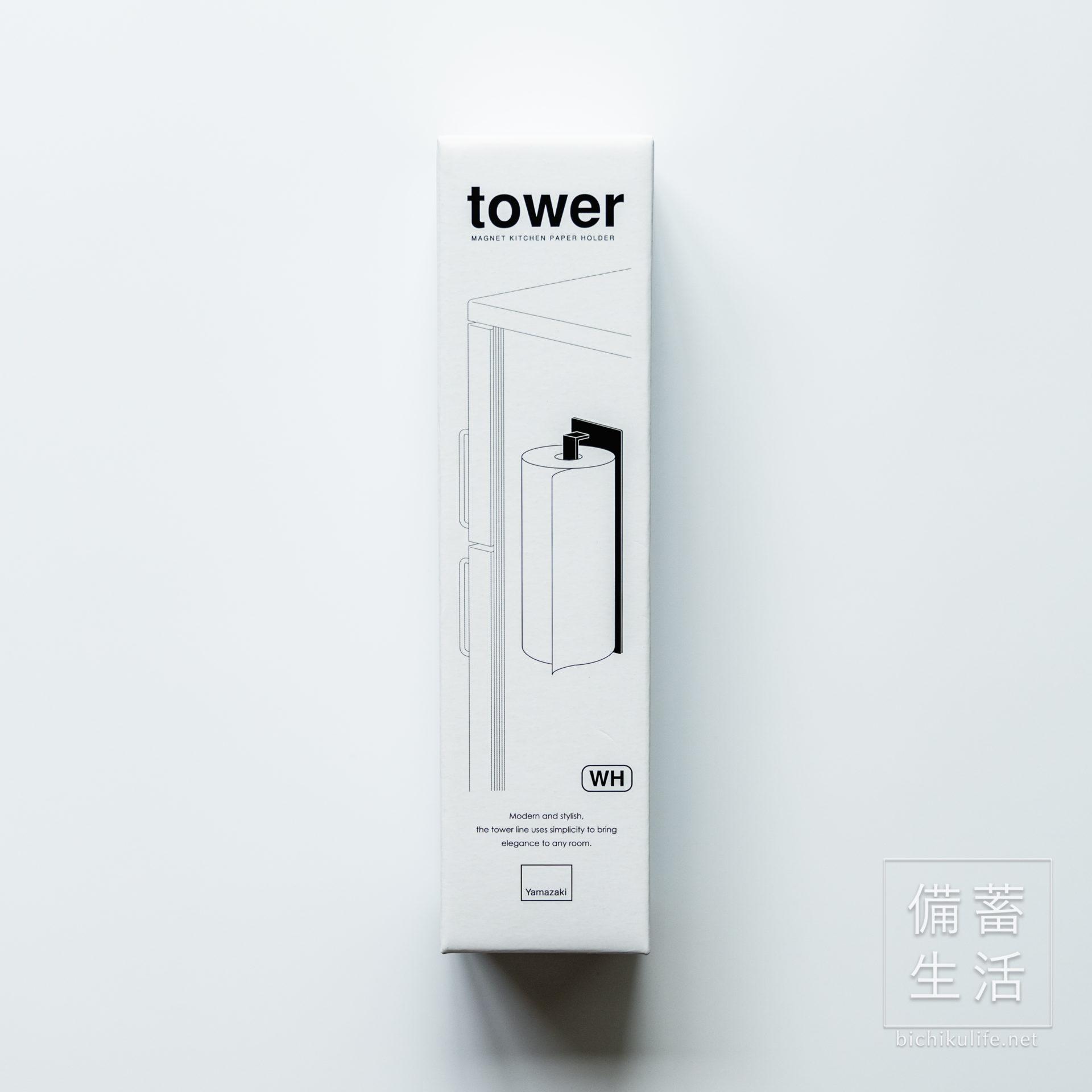 山崎実業 マグネットキッチンペーパーホルダー タワー ホワイト 7127