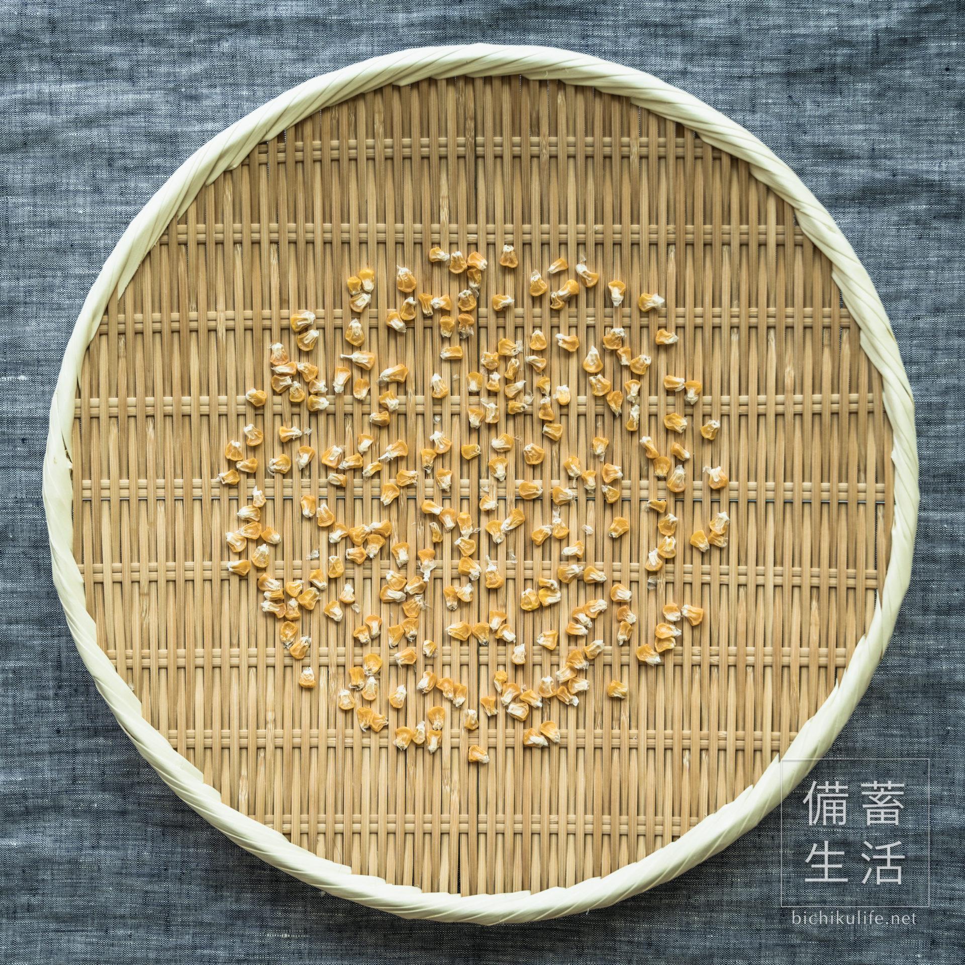 とうもろこし 干し野菜づくり|干しトウモロコシの作り方