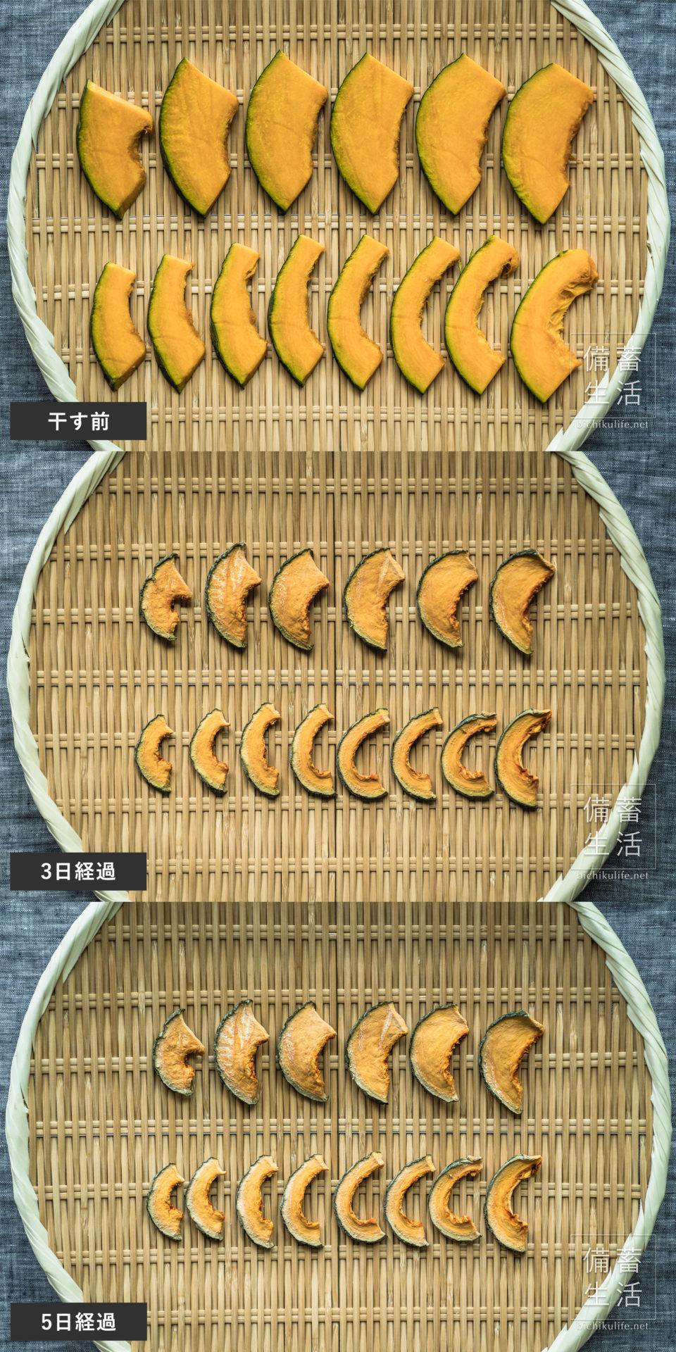 かぼちゃ 干し野菜づくり 干し南瓜の作り方