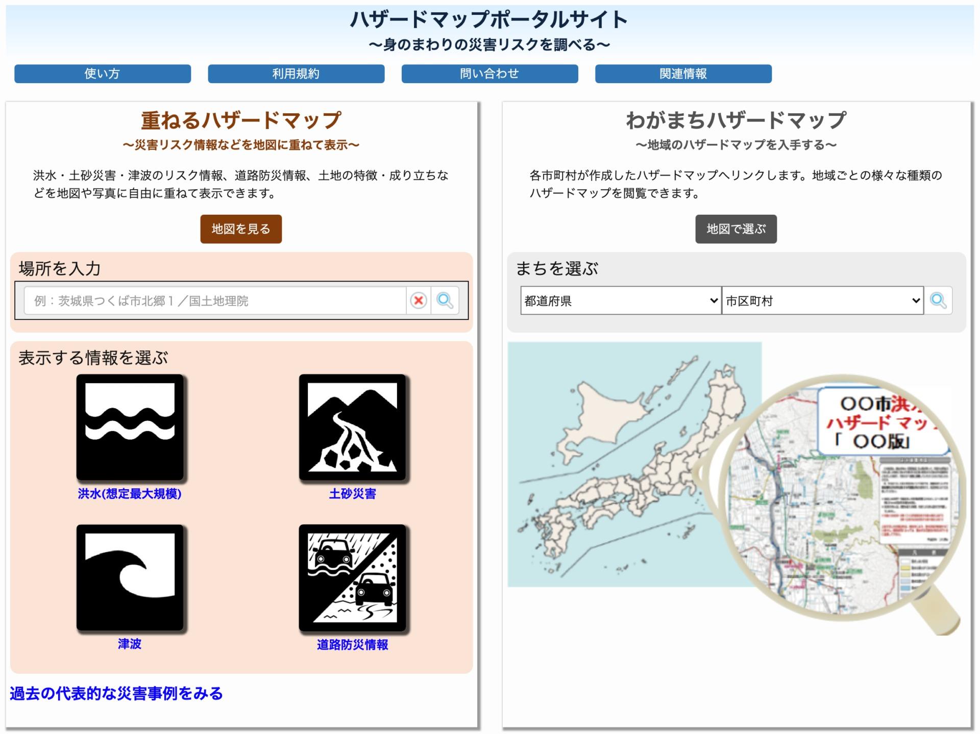 国土交通省ハザードマップポータルサイトの「重なるハザードマップ」「わがまちハザードマップ」