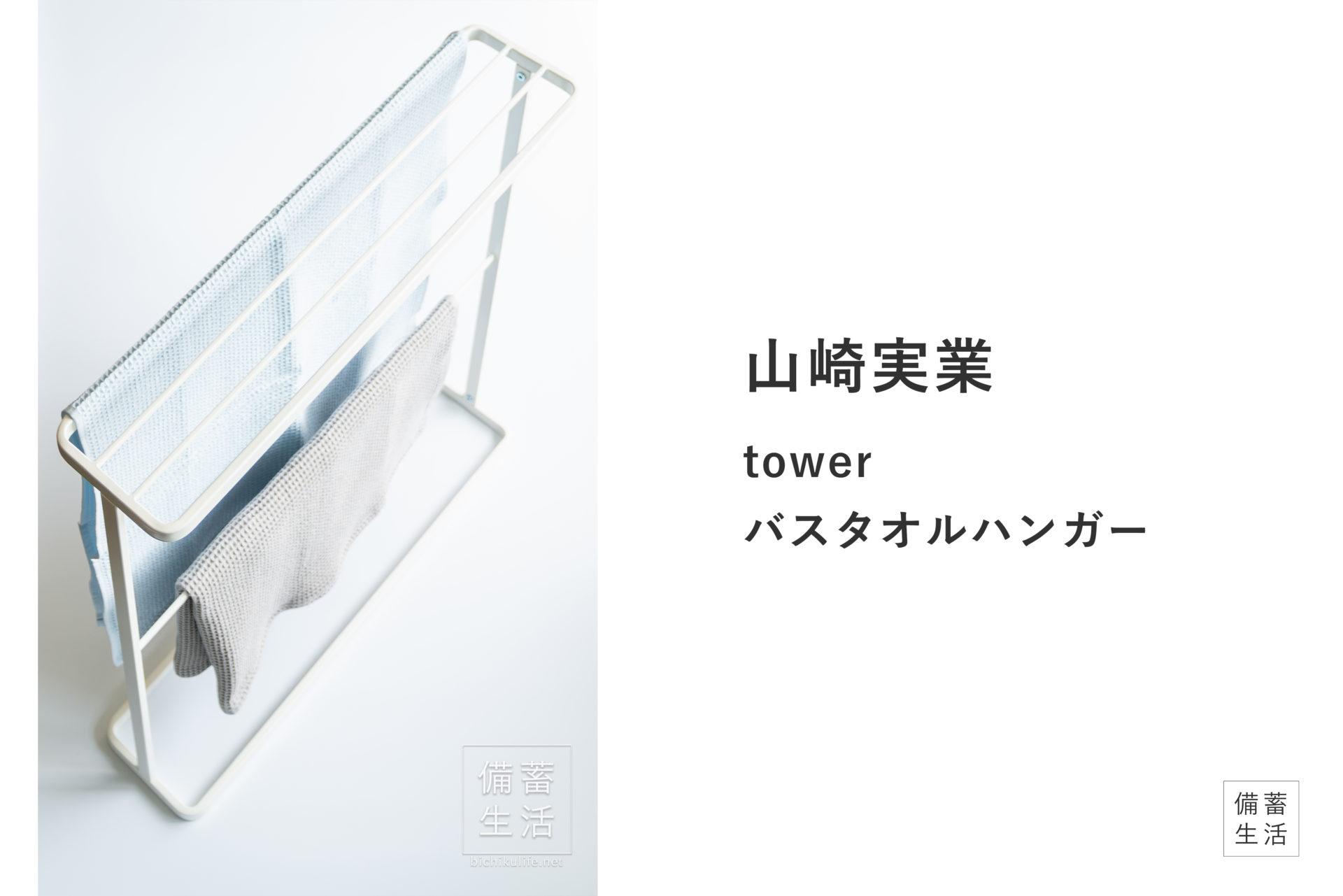 山崎実業 バスタオルハンガー tower