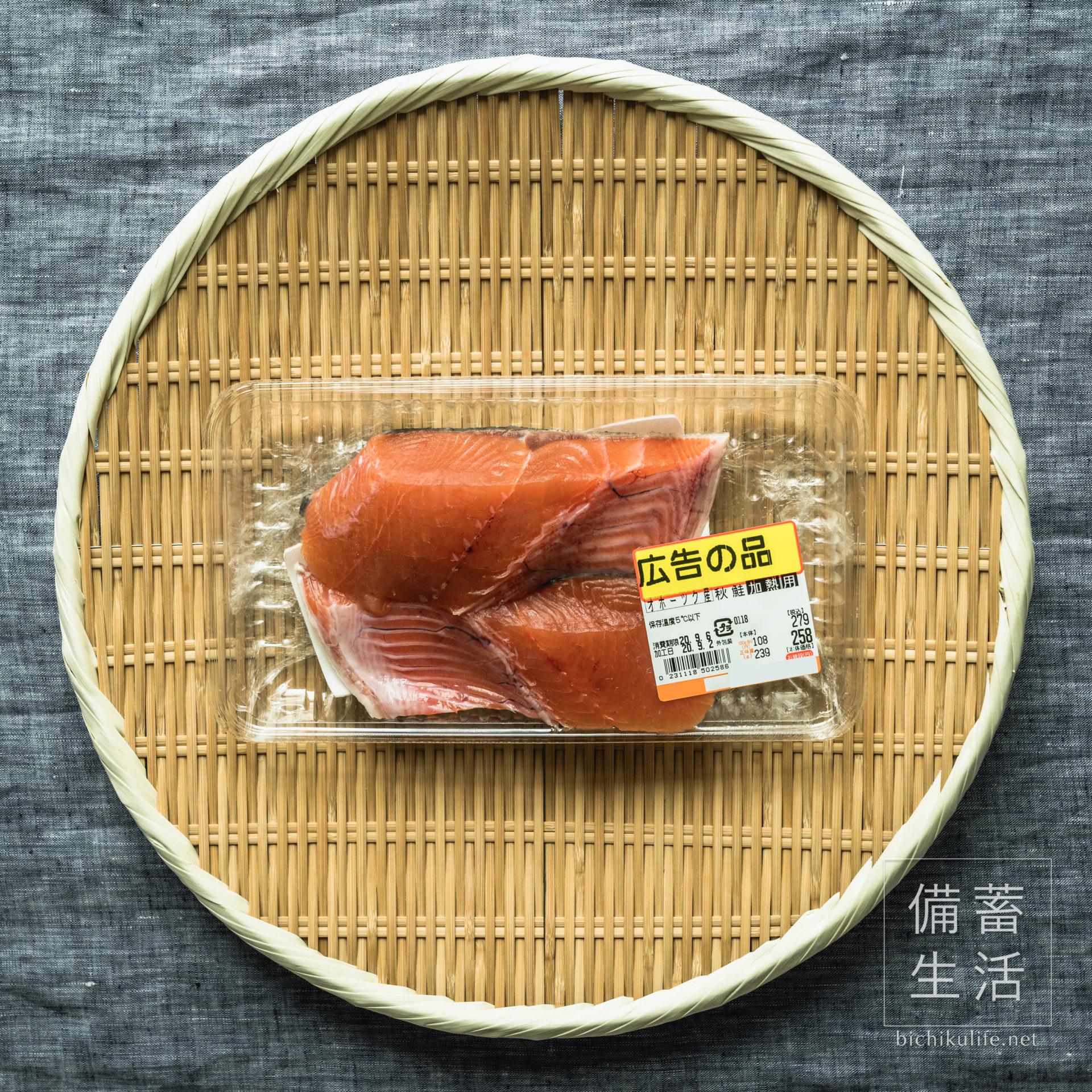 鮭のぬか漬けの作り方