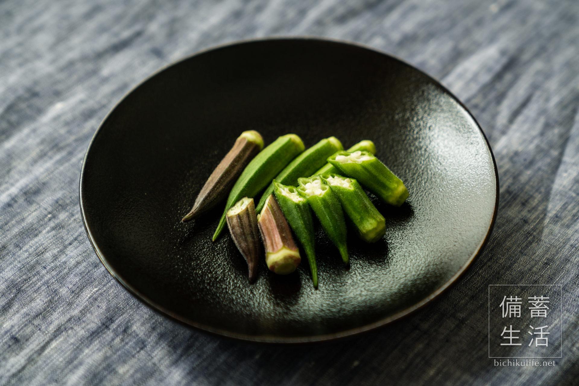 おくらのぬか漬けの作り方・レシピ