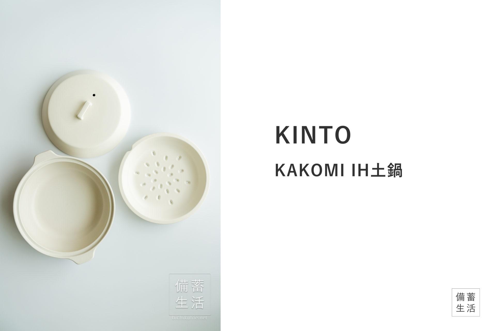 KINTO(キントー)KAKOMI かこみ IH土鍋 2.5L