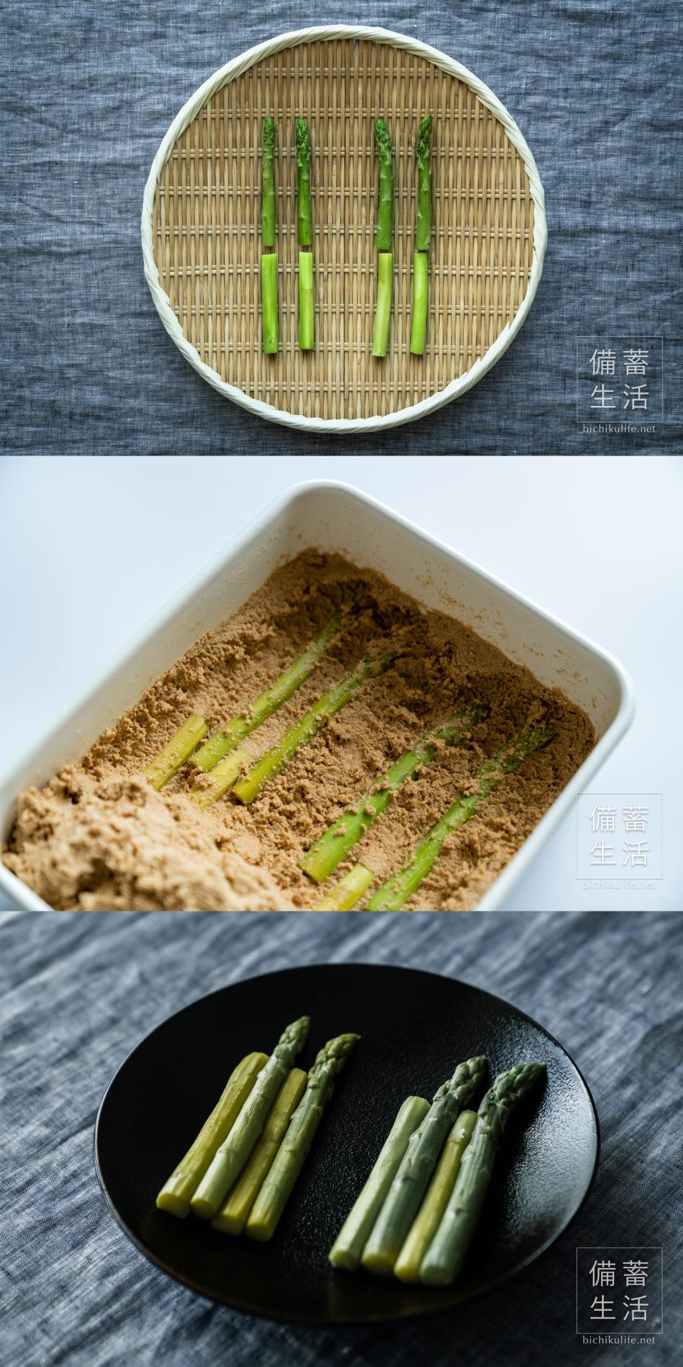 アスパラガスのぬか漬けの作り方