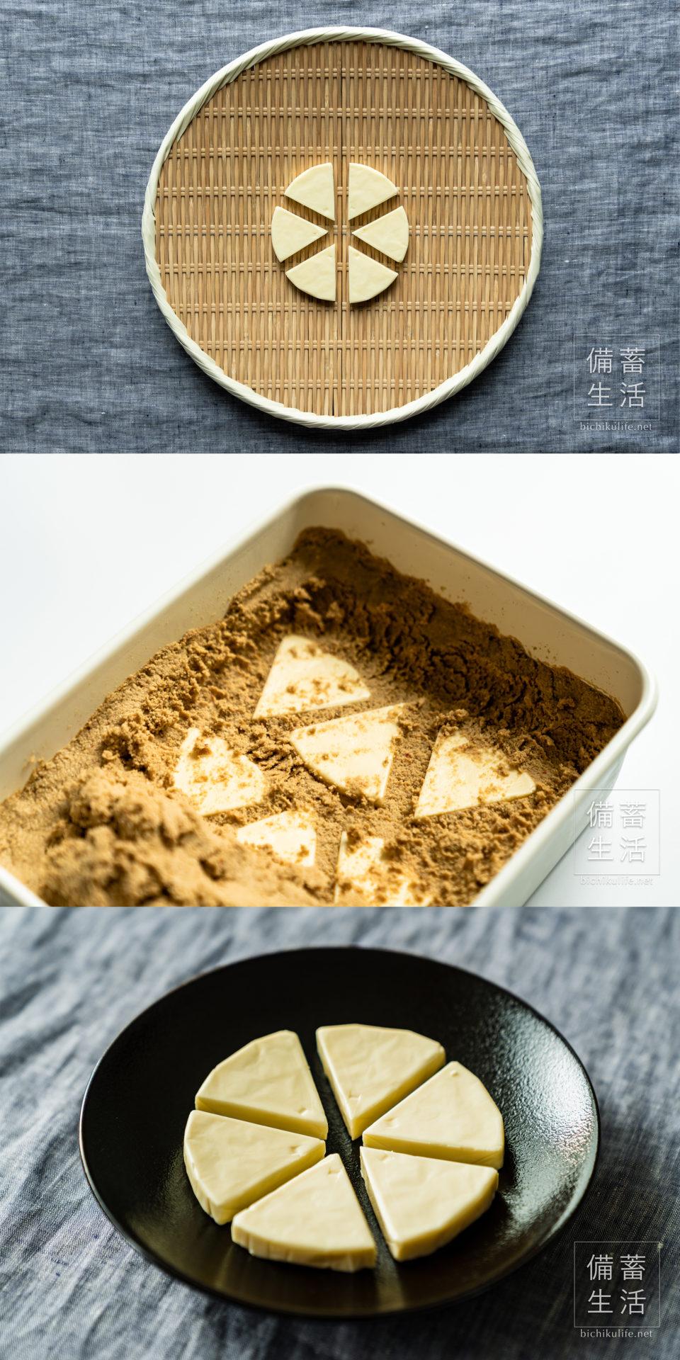 チーズのぬか漬けの作り方(プロセスチーズ)・レシピ