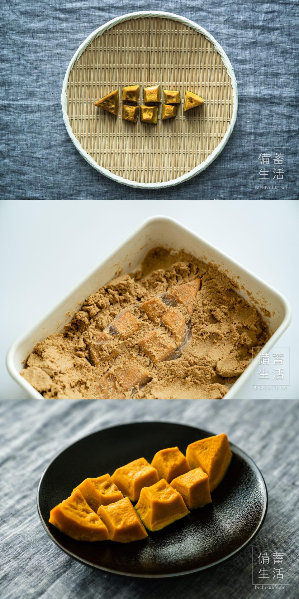 かぼちゃのぬか漬けの作り方