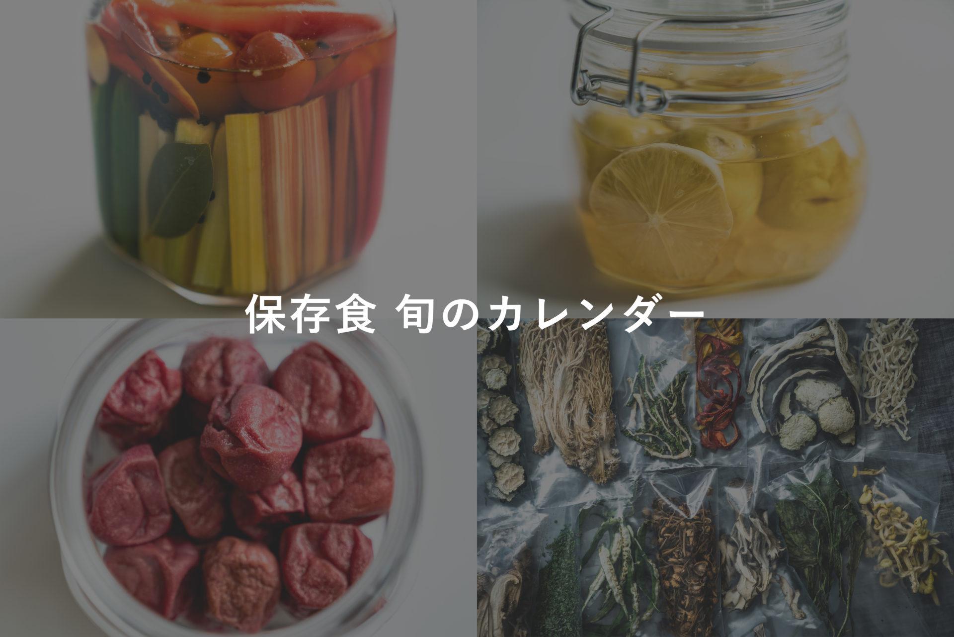 保存食カレンダー 旬の食材を使って保存食をつくる