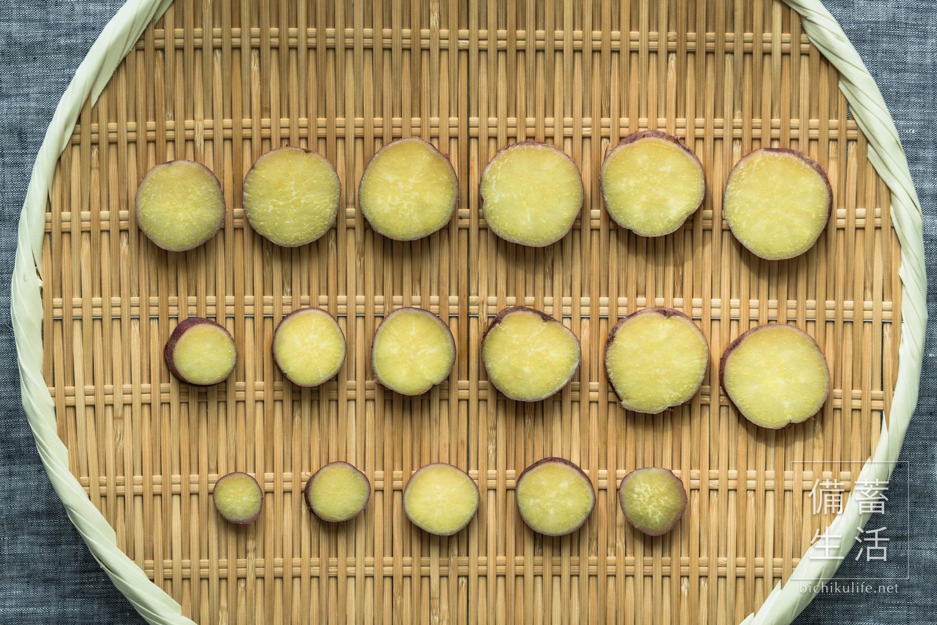 さつまいも 干し野菜づくり|干しサツマイモの作り方