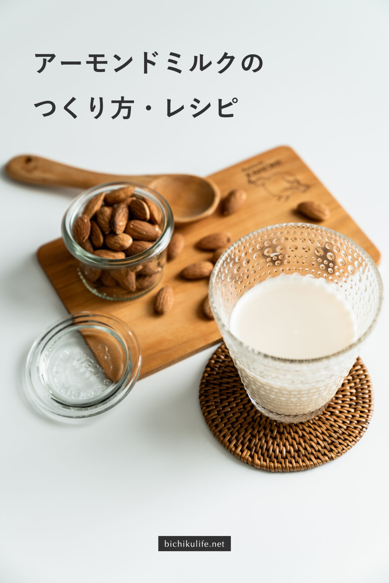 アーモンドミルクの作り方・レシピ