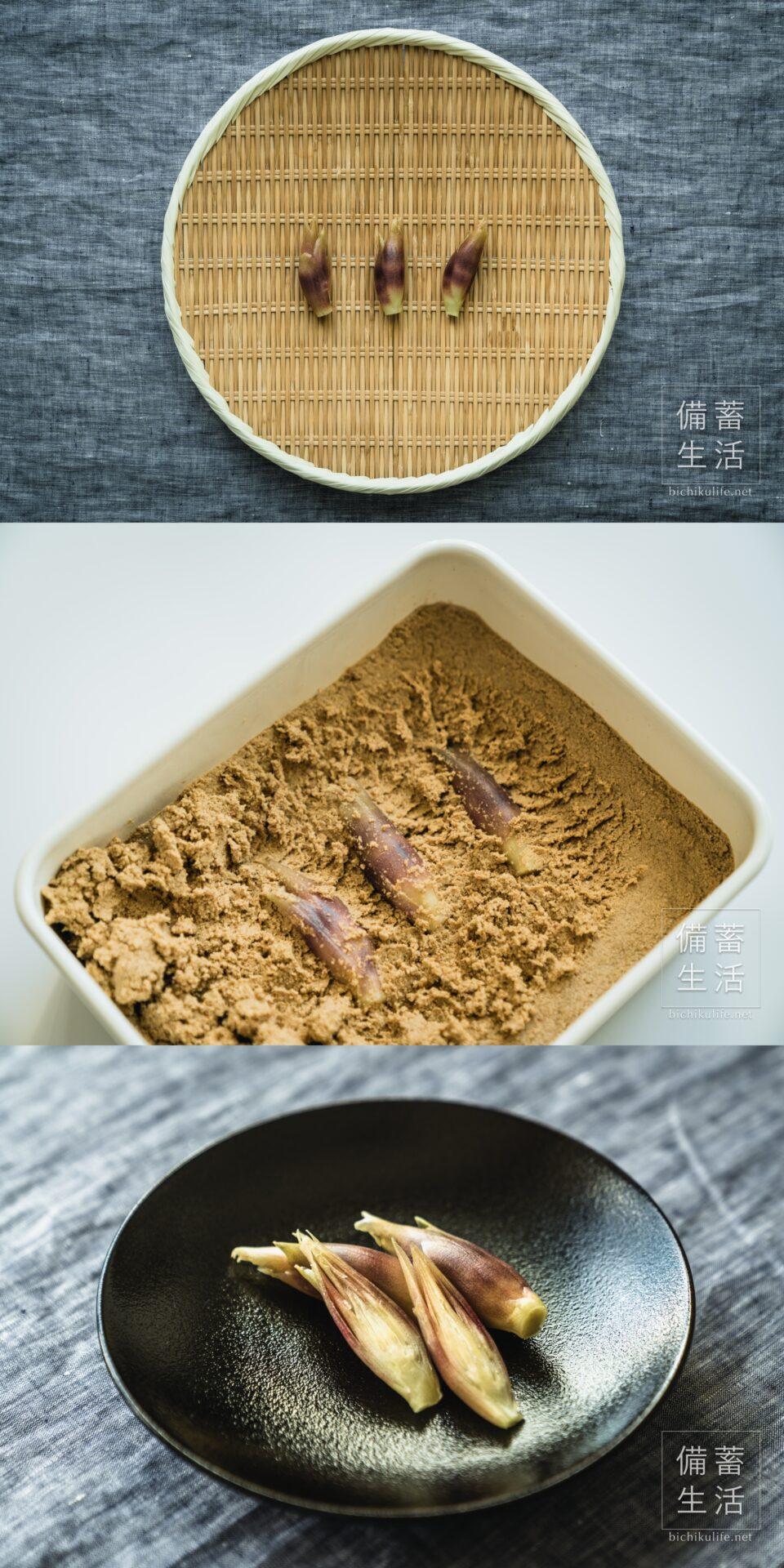みょうがのぬか漬けの作り方・レシピ