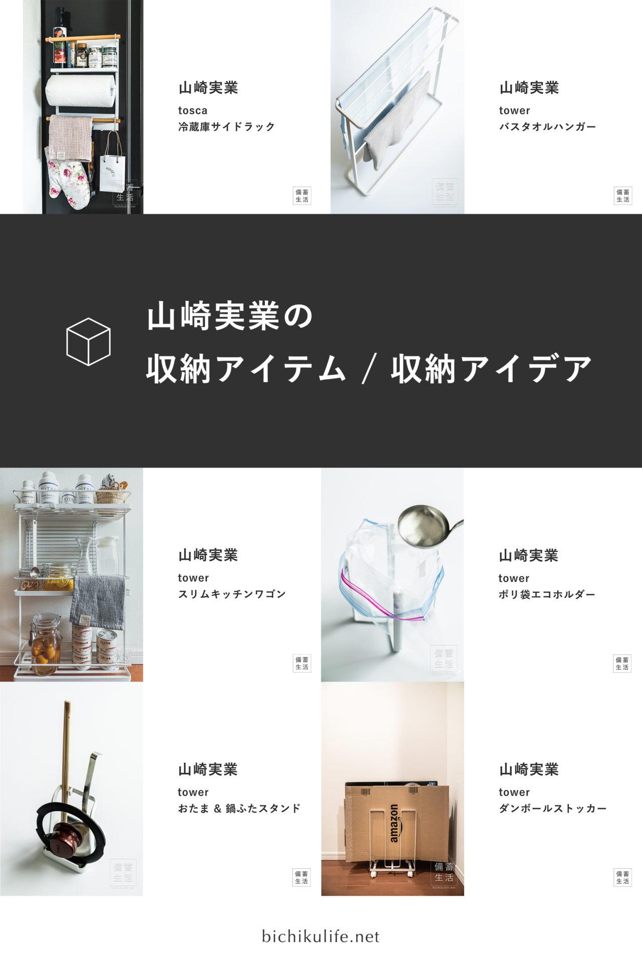 山崎実業の収納アイテム・収納アイデア インデックス