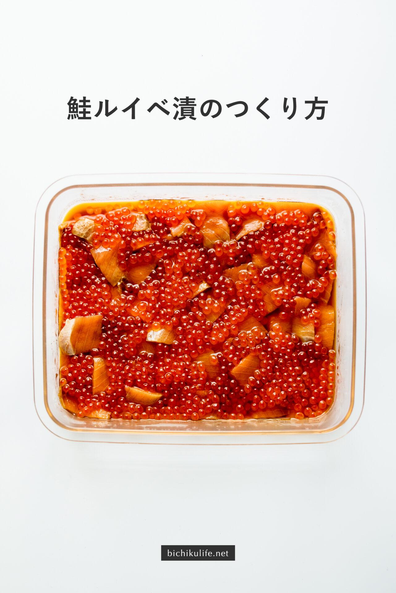 鮭ルイベ漬の作り方・レシピ